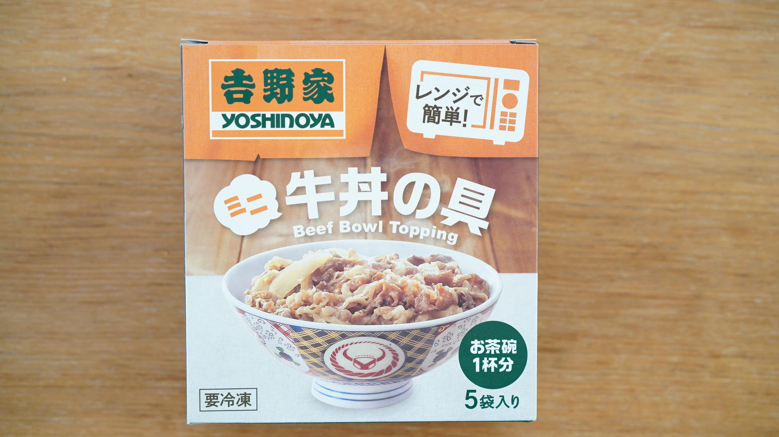 コストコのおすすめ冷凍食品「吉野家のミニ牛丼の具」のパッケージ写真