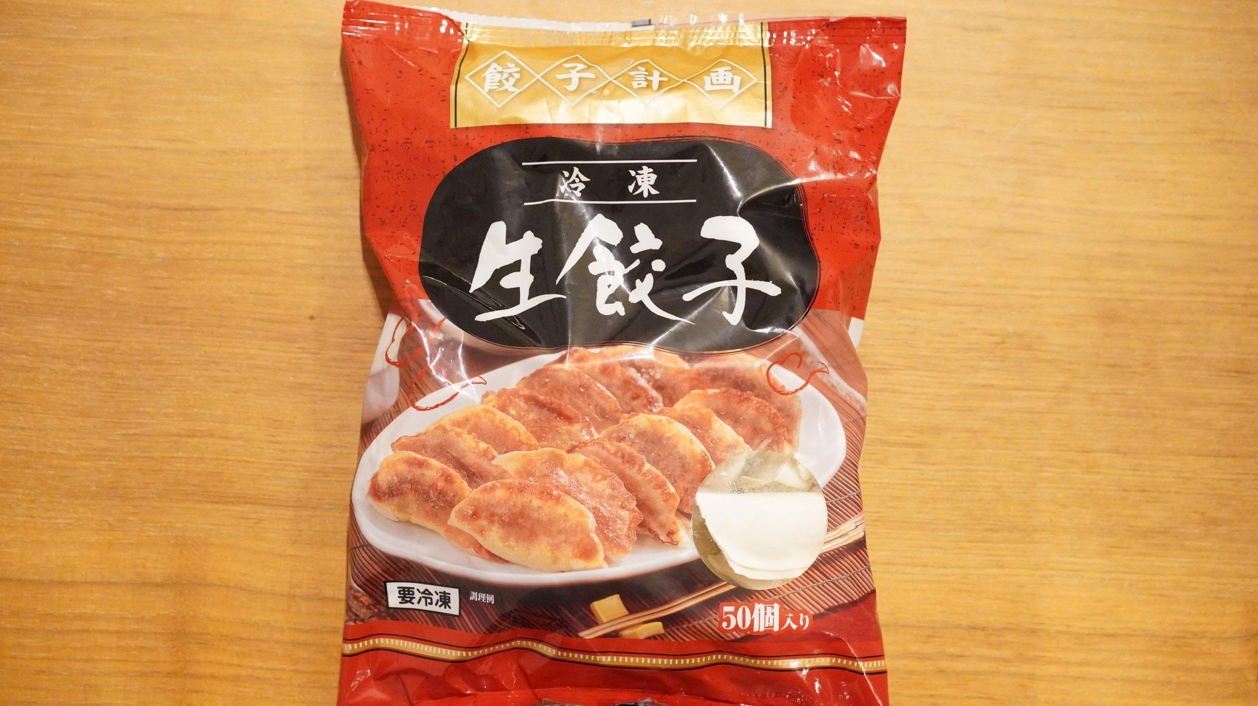 コストコのおすすめ冷凍食品「餃子計画冷凍生餃子」のパッケージ写真