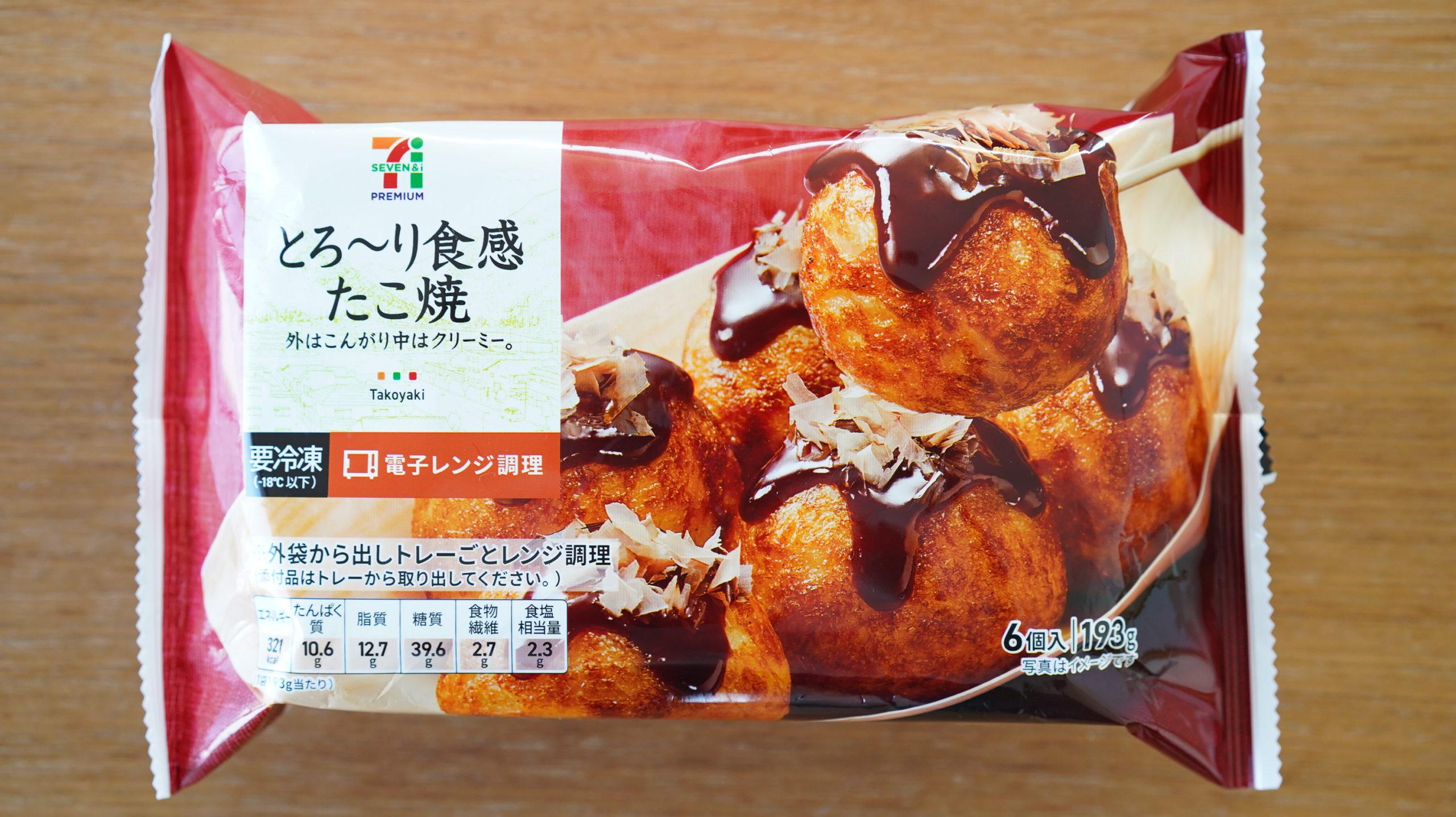 セブンイレブンのおすすめ冷凍食品「たこ焼き」のパッケージ写真