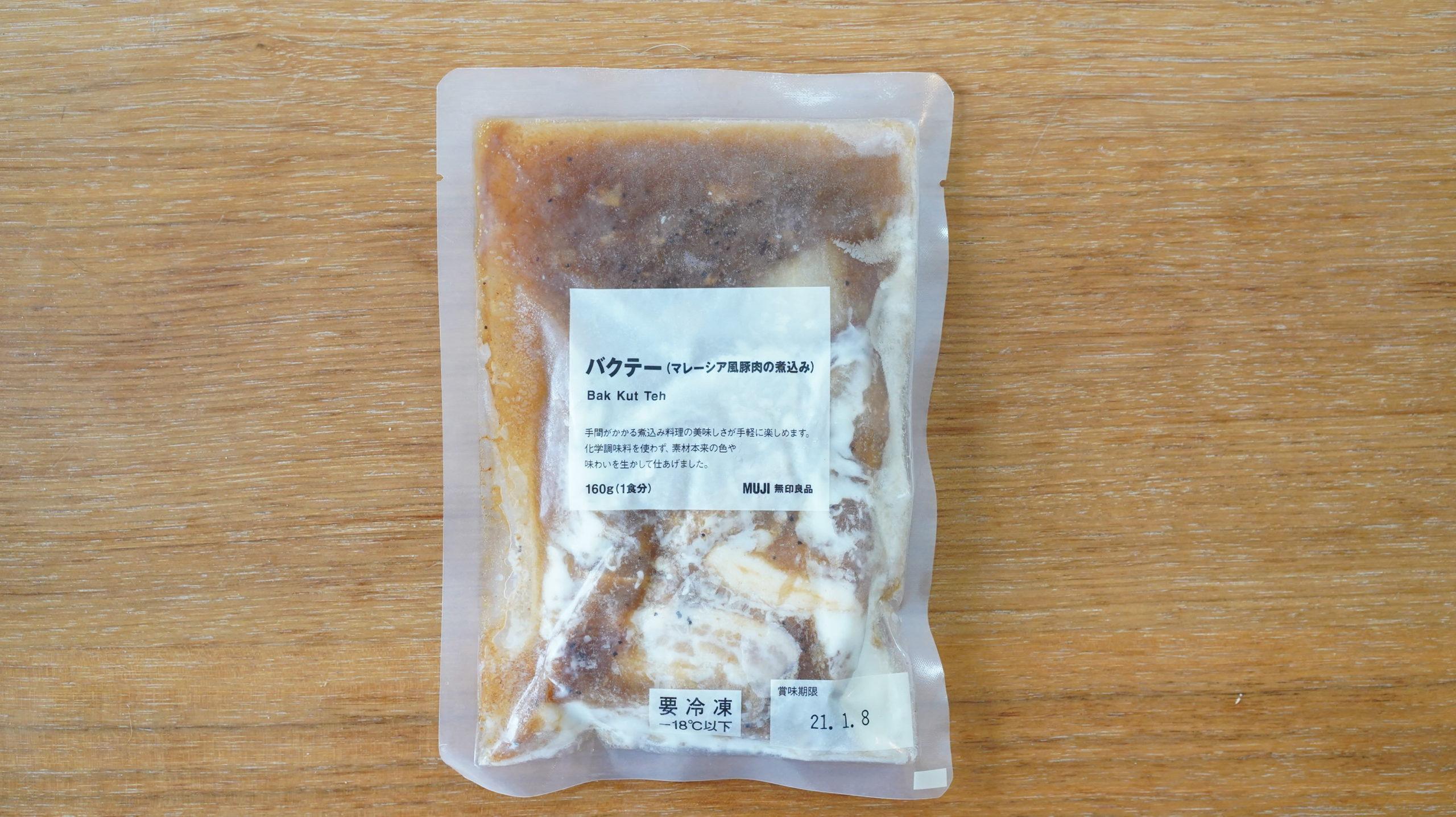 無印良品のおすすめ冷凍食品「バクテー(マレーシア風豚肉の煮込み)」のパッケージの写真