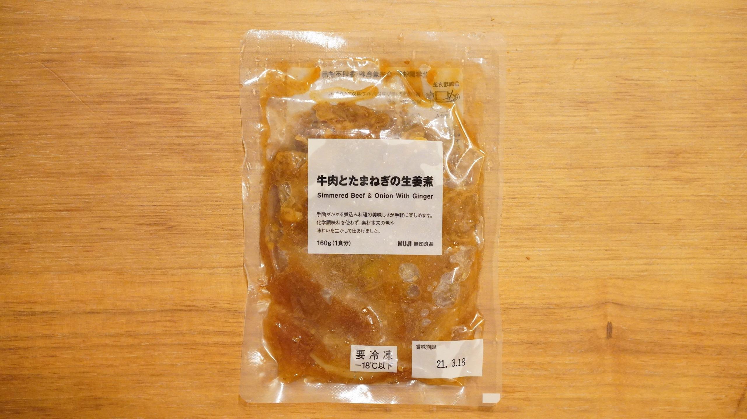 無印良品のおすすめ冷凍食品「牛肉とたまねぎの生姜煮」のパッケージの写真