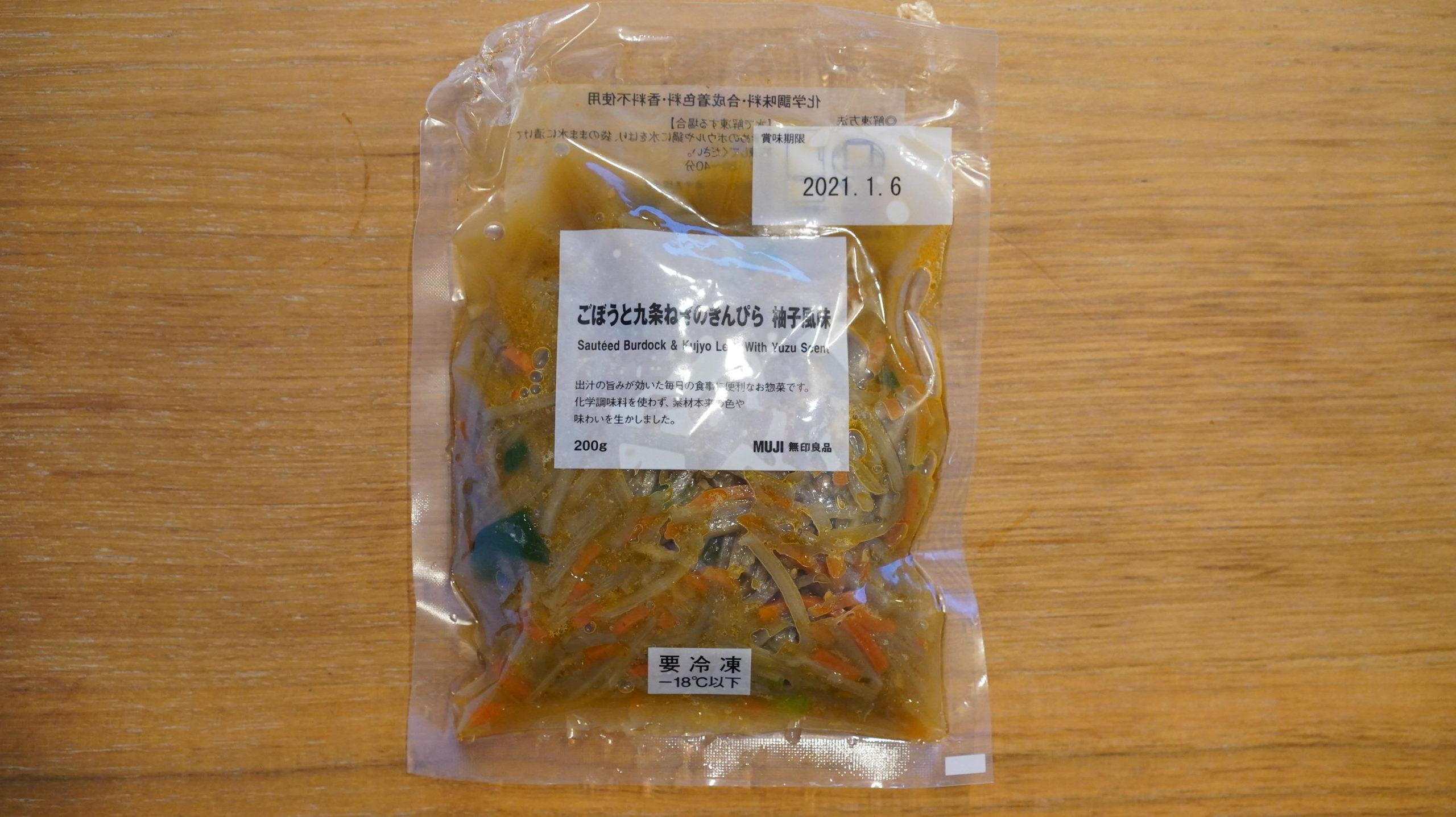 無印良品のおすすめ冷凍食品「ごぼうと九条ねぎのきんぴら・柚子風味」のパッケージの写真