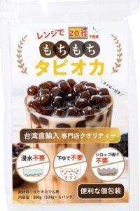 タピオカミルクティーを冷凍タピオカを使って自宅で作る方法&おすすめ商品(14)