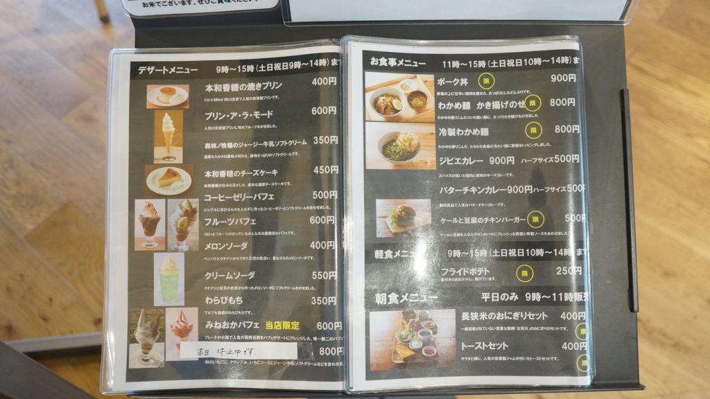 無印良品「里のMUJI みんなみの里」はカフェ・レストラン・本・農産物直売所もあり、子ども・ペットも楽しめる房総半島の千葉県鴨川市の道の駅13