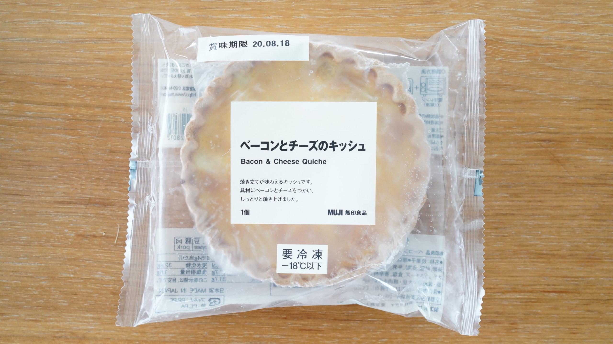 無印良品のおすすめ冷凍食品「ベーコンとチーズのキッシュ」のパッケージの写真