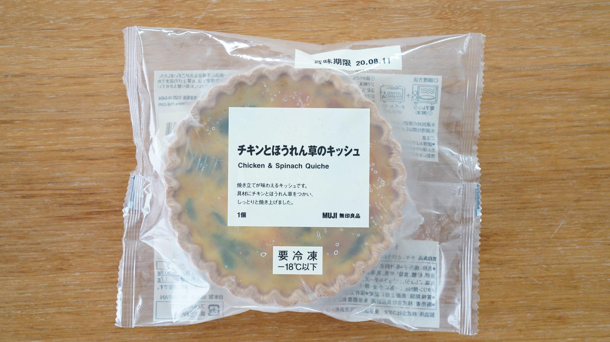 無印良品のおすすめ冷凍食品「チキンとほうれん草のキッシュ」のパッケージの写真
