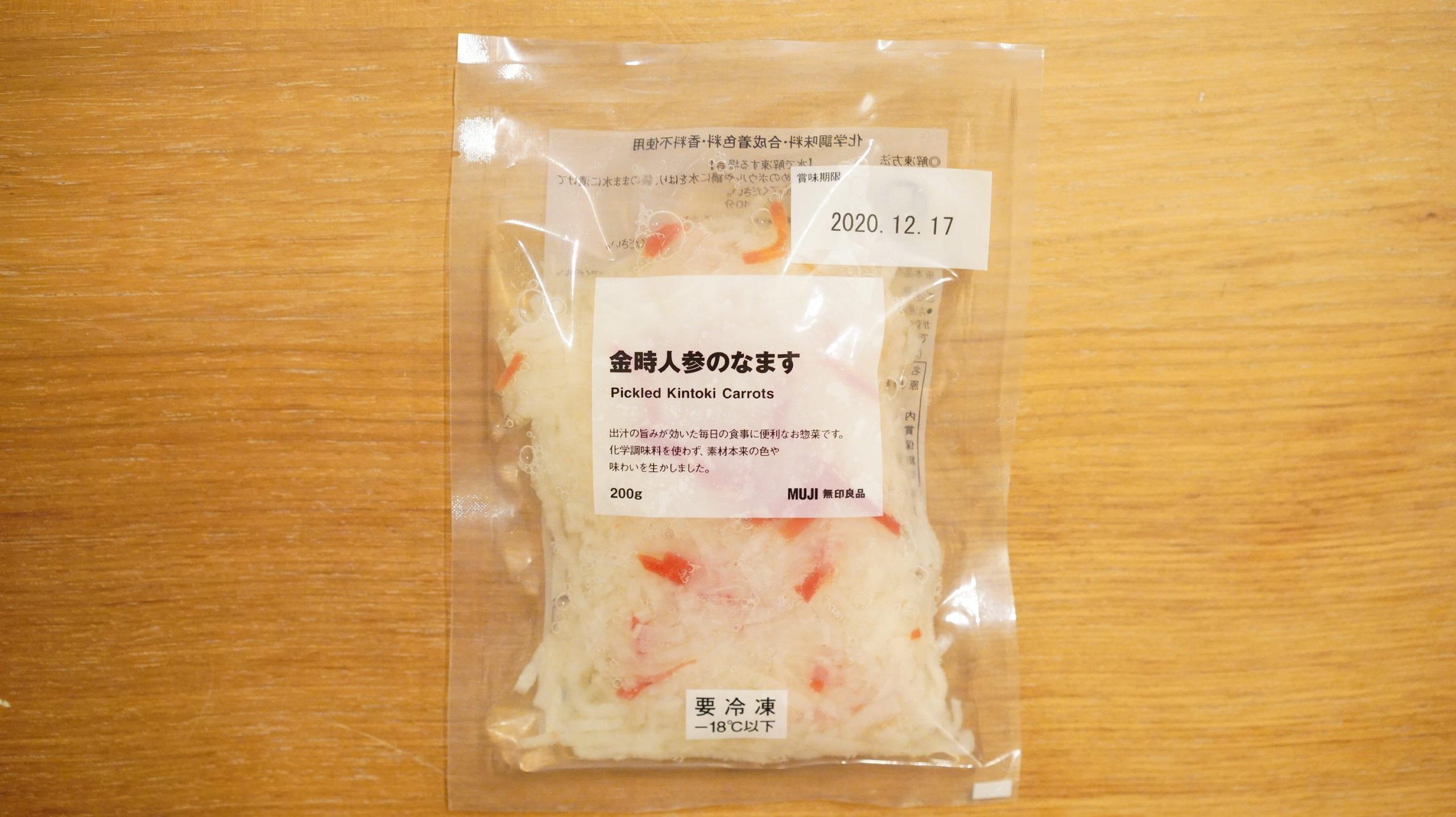 無印良品のおすすめ冷凍食品「金時人参のなます」のパッケージの写真