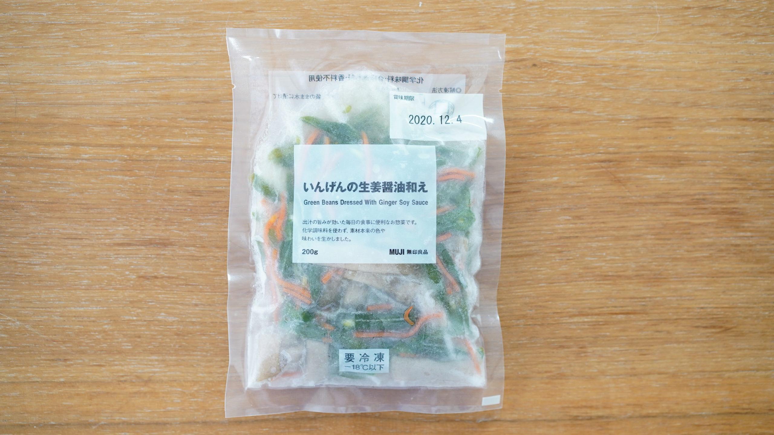 無印良品のおすすめ冷凍食品「いんげんの生姜醤油和え」のパッケージの写真