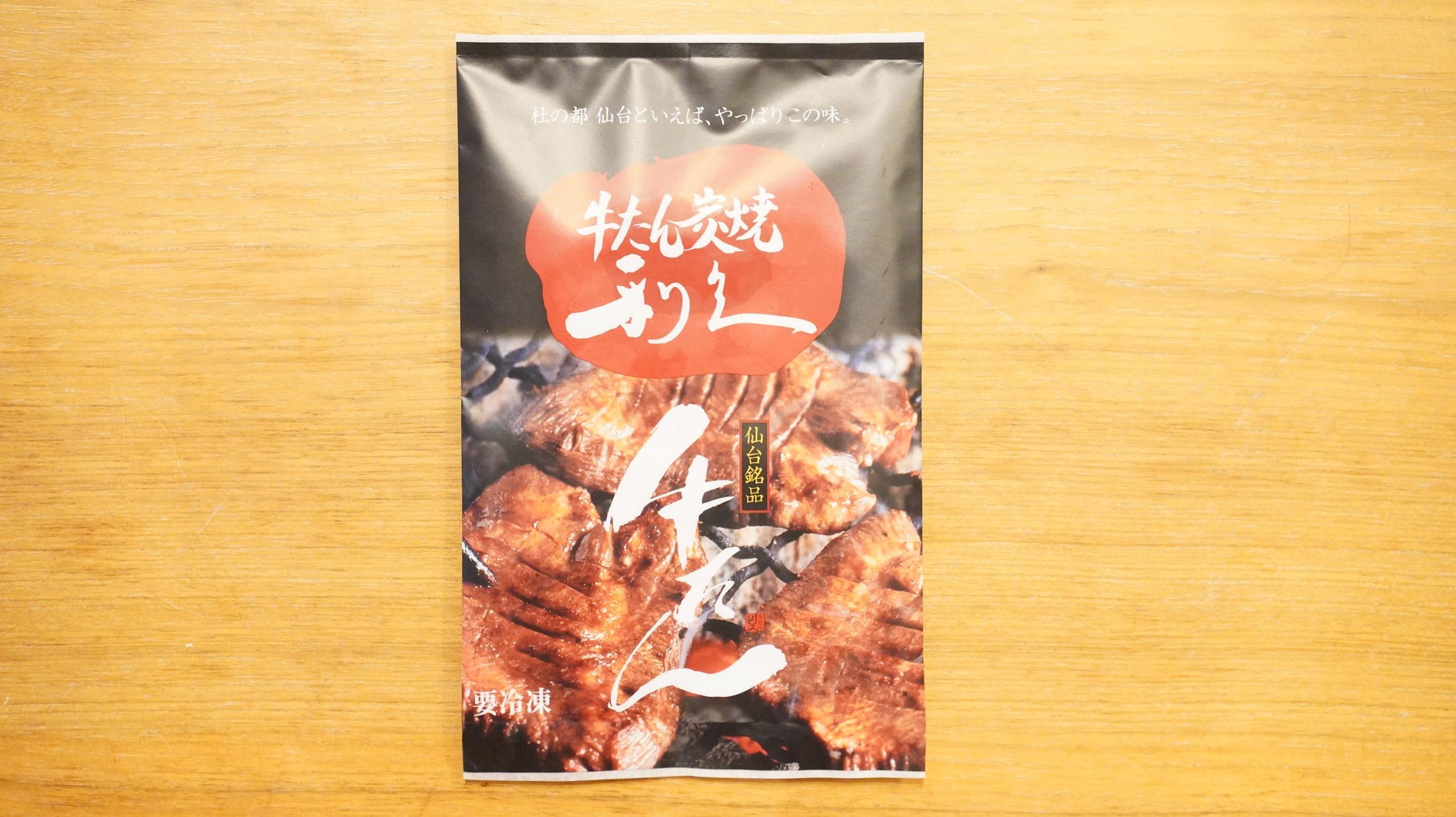 通販でお取り寄せできる人気のおすすめ冷凍食品「利久の牛タンのパッケージ写真」の写真