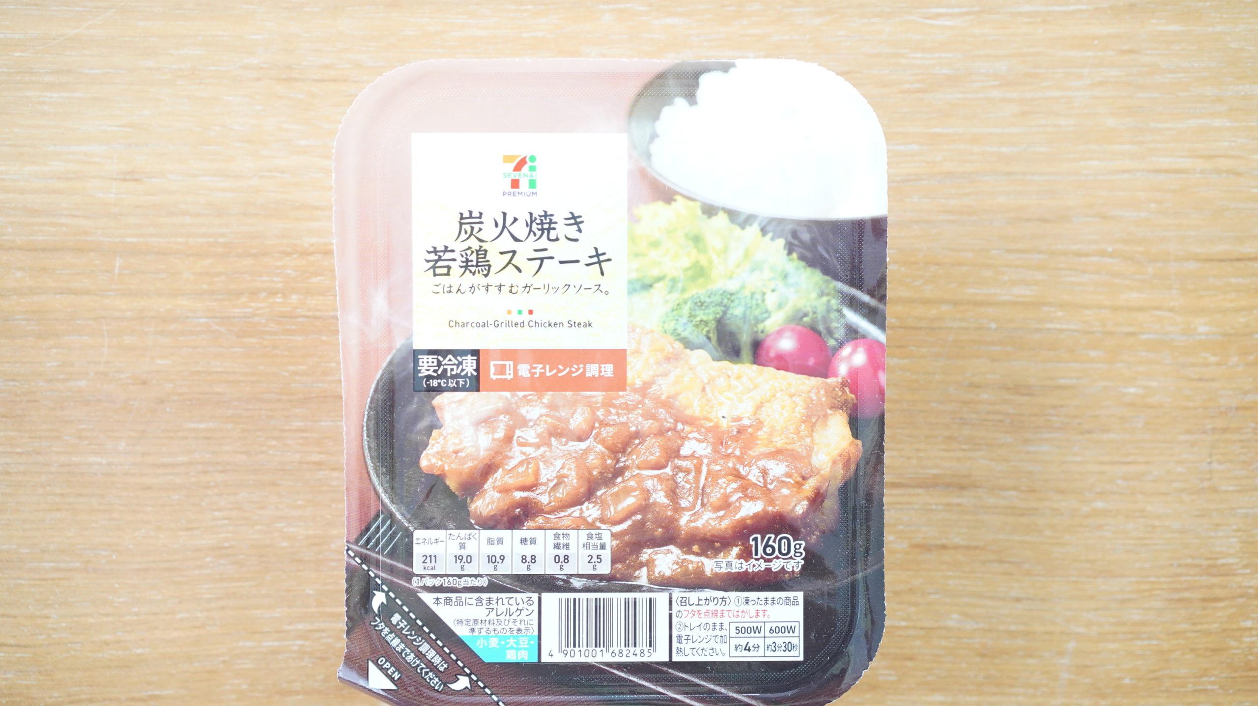 セブンイレブンのおすすめ冷凍食品「若鶏ステーキ」のパッケージ写真