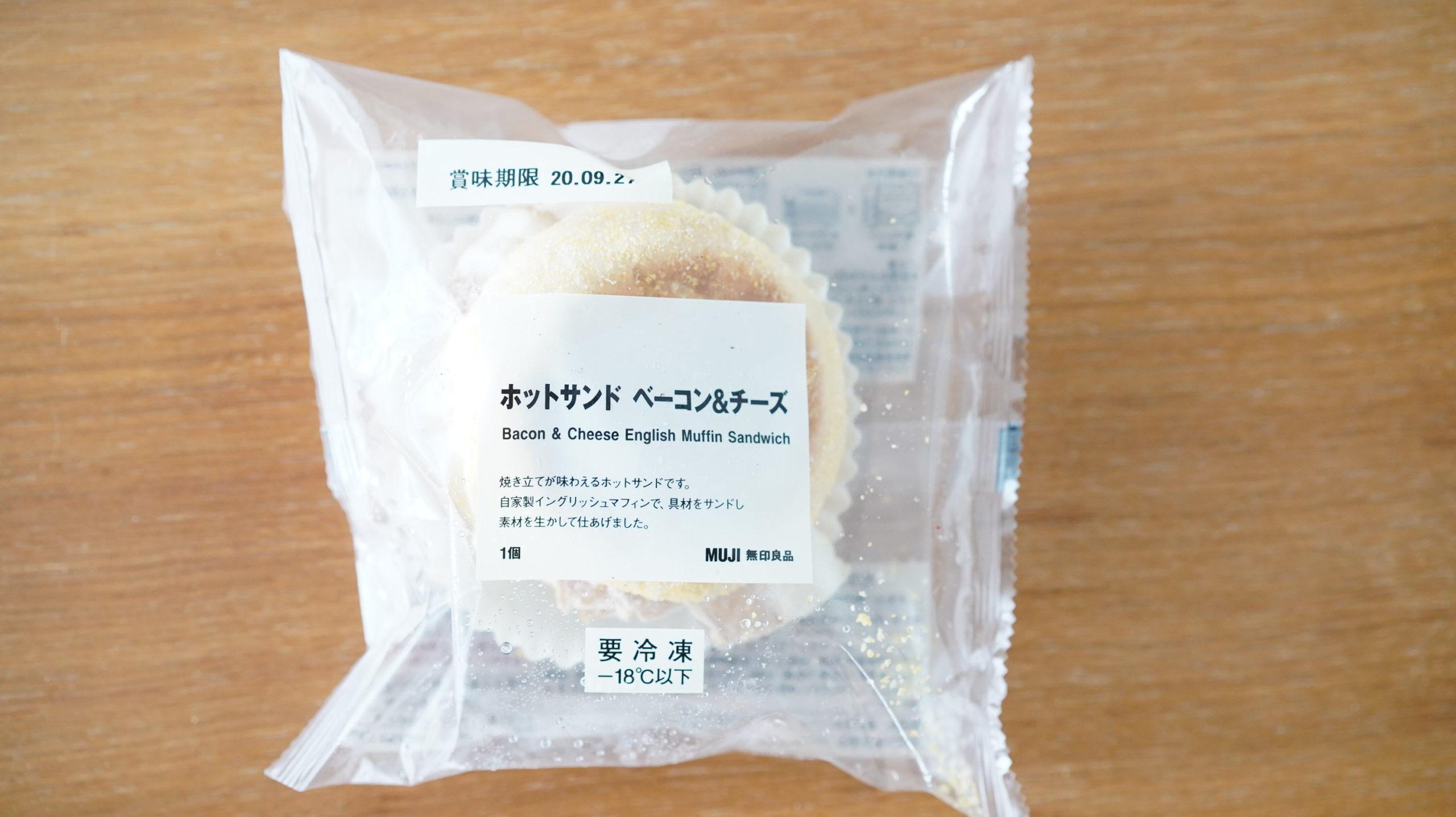 無印良品のおすすめ冷凍食品「ホットサンド・ベーコン&チーズ」のパッケージの写真