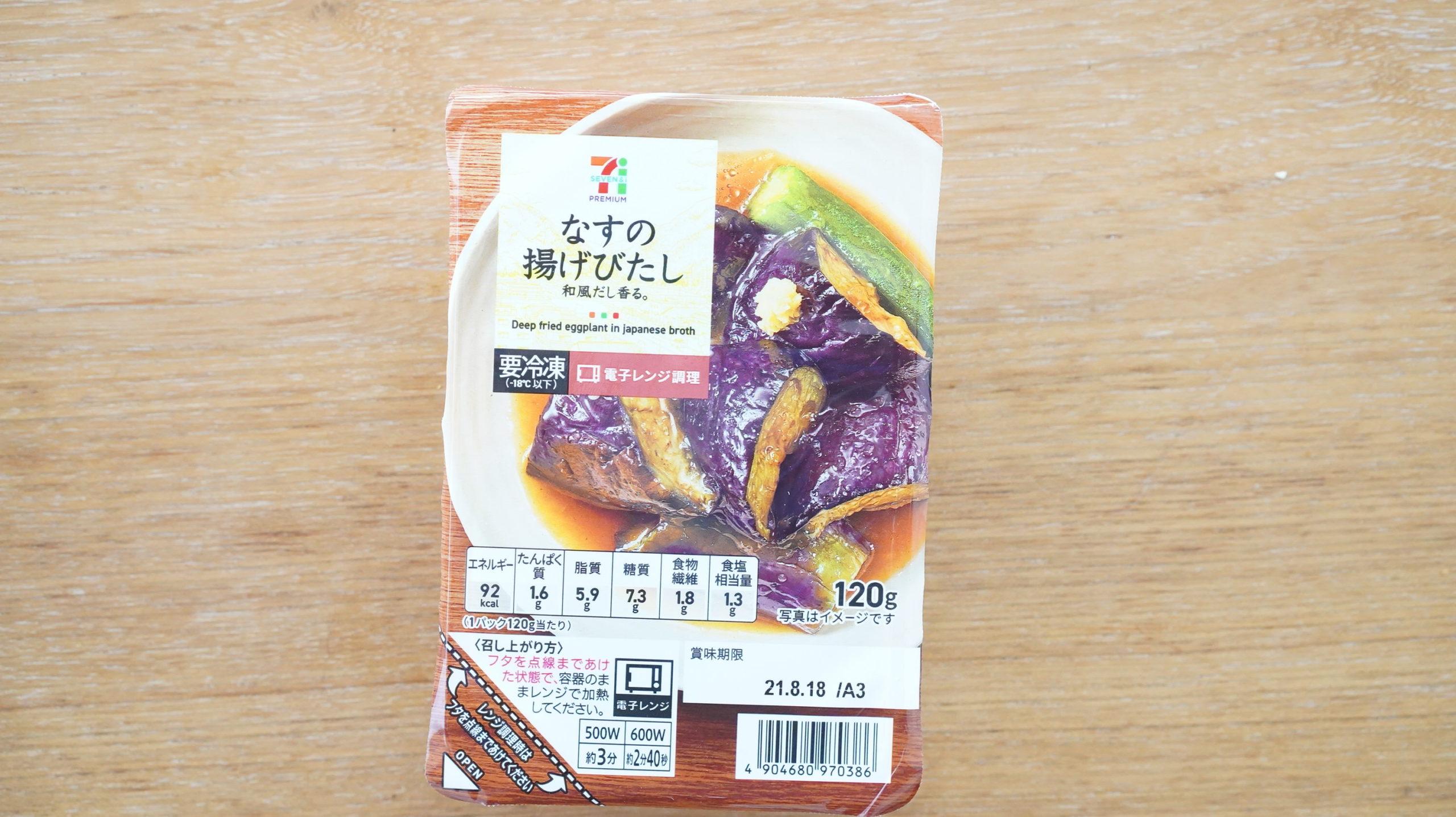 セブンイレブンのおすすめ冷凍食品「なすの揚げびたし」のパッケージ写真