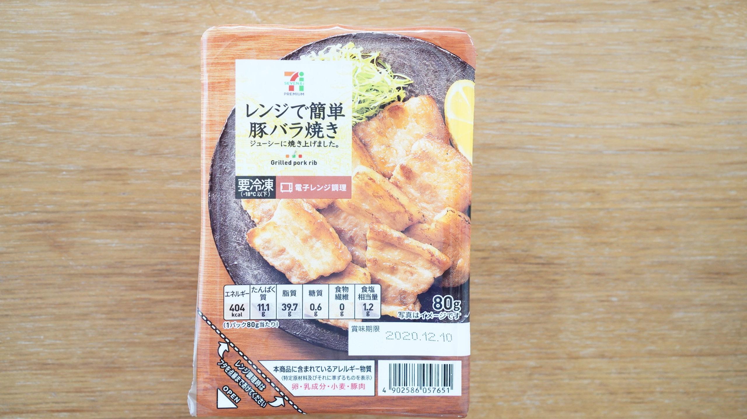 セブンイレブンのおすすめ冷凍食品「レンジで簡単豚バラ焼き」のパッケージ写真
