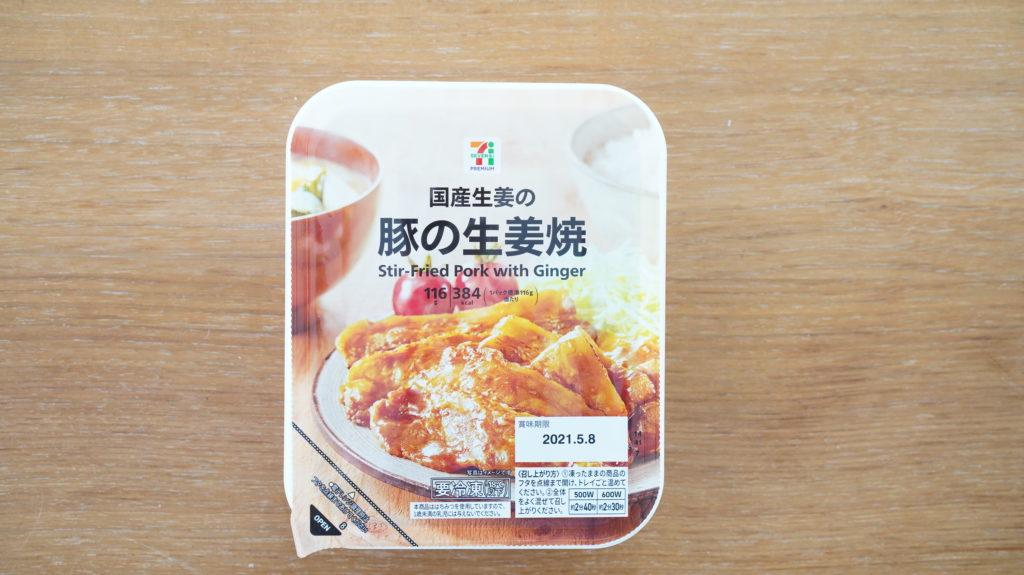 セブンイレブンのおすすめ冷凍食品「豚の生姜焼き」のパッケージ写真