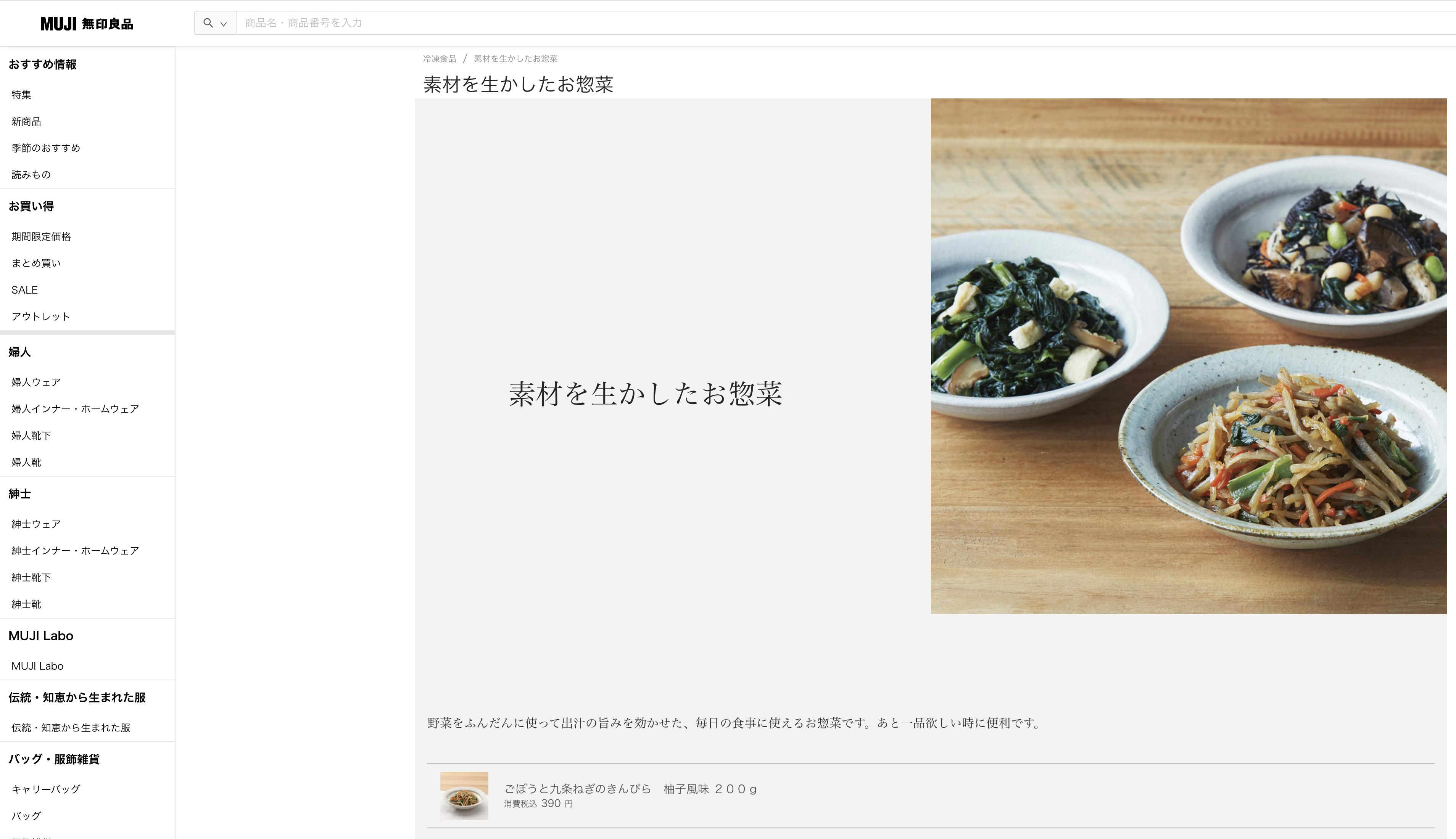 MUJI無印良品のオンラインショップのスクリーンショット