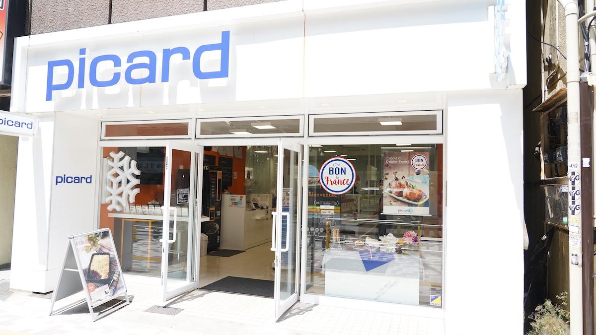 ピカール冷凍食品の送料(オンラインショップ通販で買う場合)4