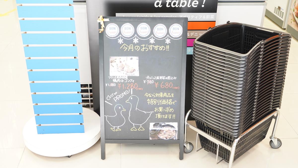 ピカール店内のお得情報が書かれた黒板の写真