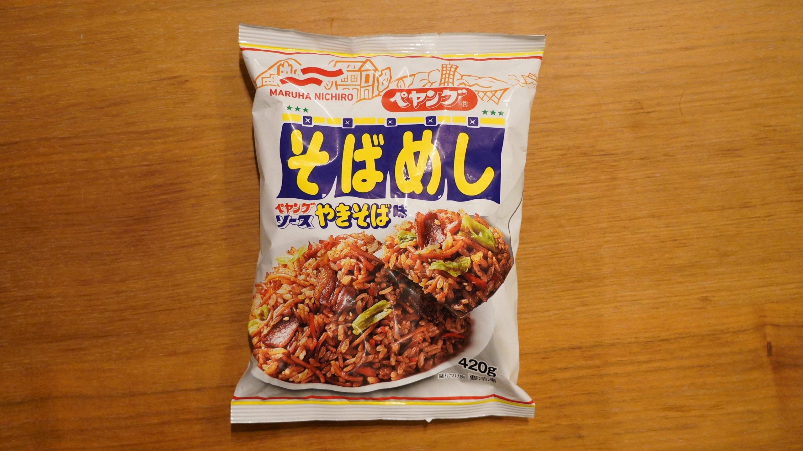 ペヤングとマルハニチロのコラボ「そばめし」冷凍食品のパッケージ写真