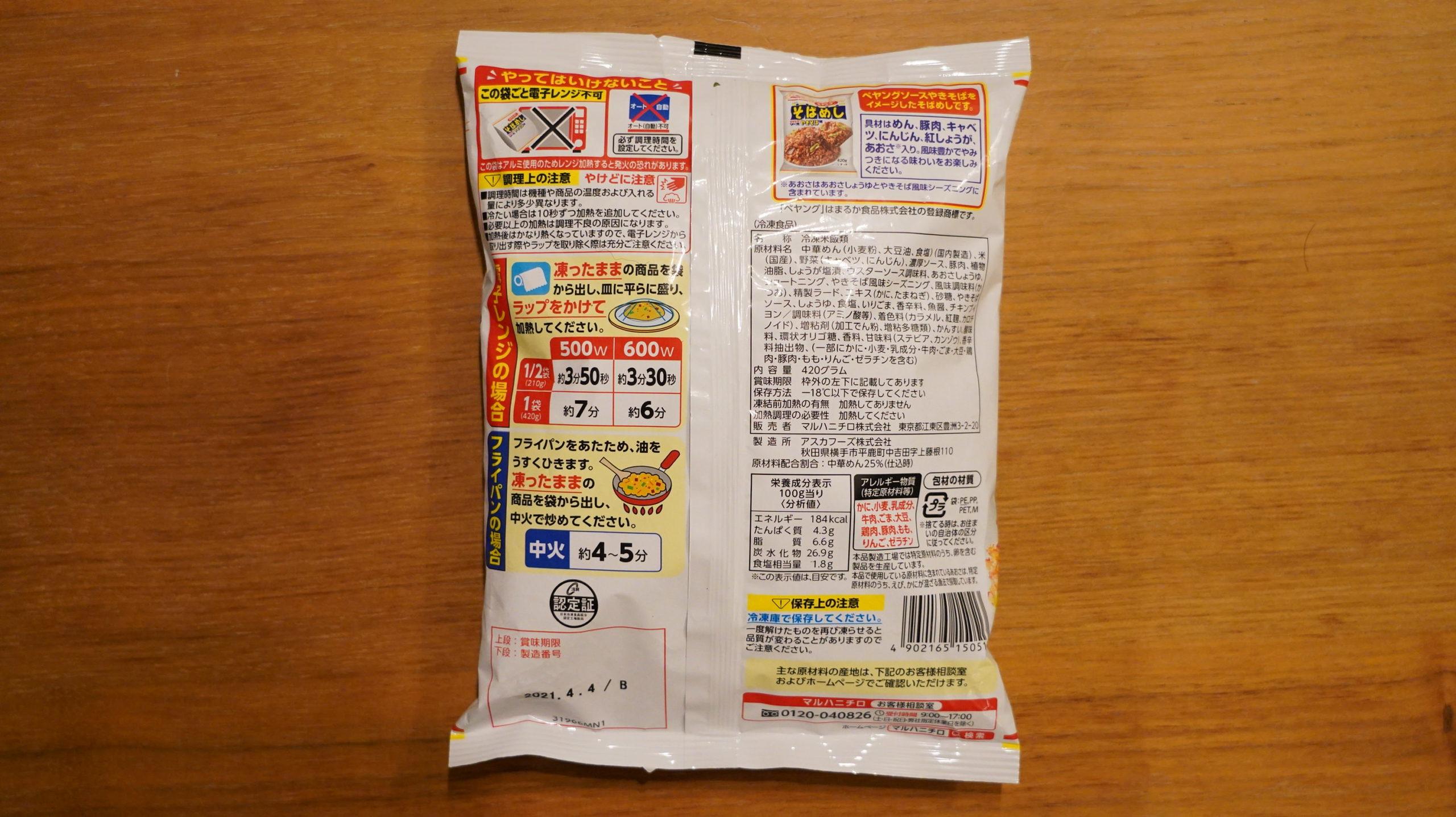 ペヤングとマルハニチロのコラボ「そばめし」冷凍食品のパッケージ裏面の写真
