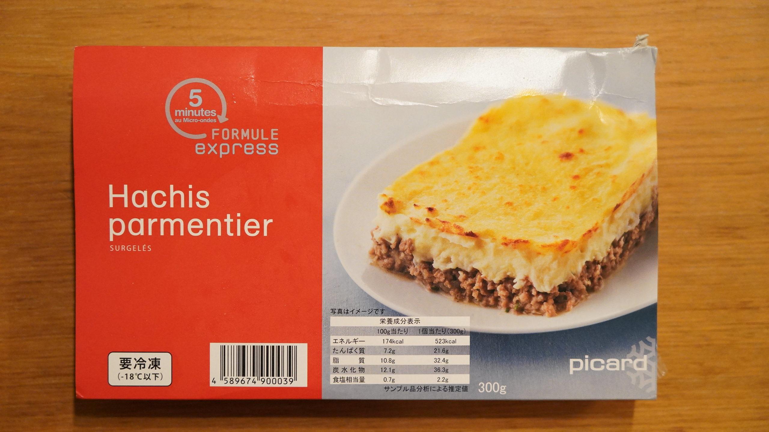 ピカールのおすすめ冷凍食品「牛ひき肉のパルマンティエ」のパッケージ写真