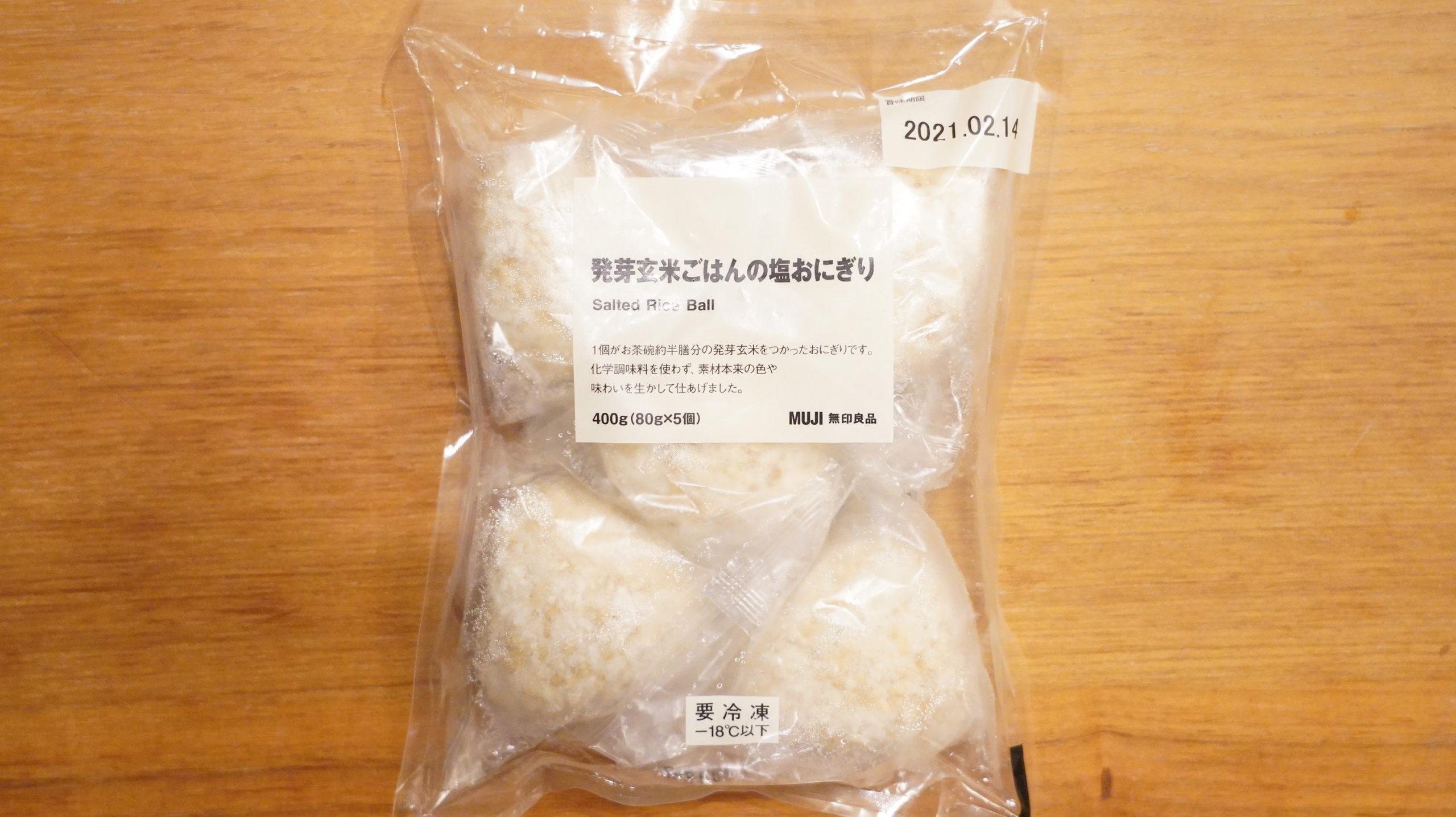 無印良品のおすすめ冷凍食品「発芽玄米ご飯の塩おにぎり」のパッケージの写真
