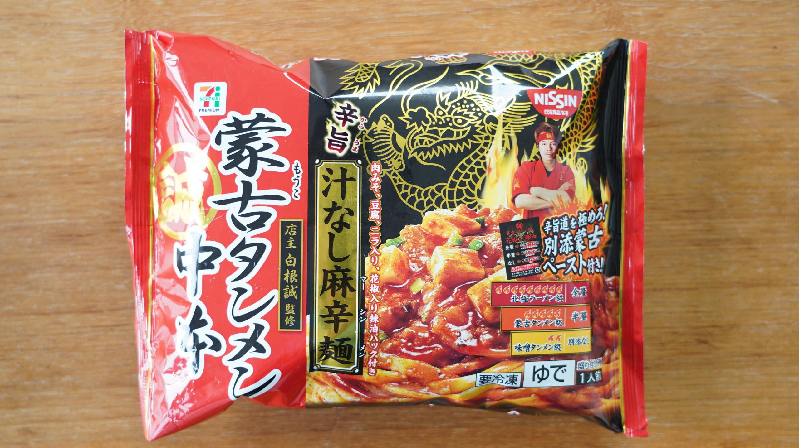 セブンイレブンで購入した「蒙古タンメン中本」のつけ麺