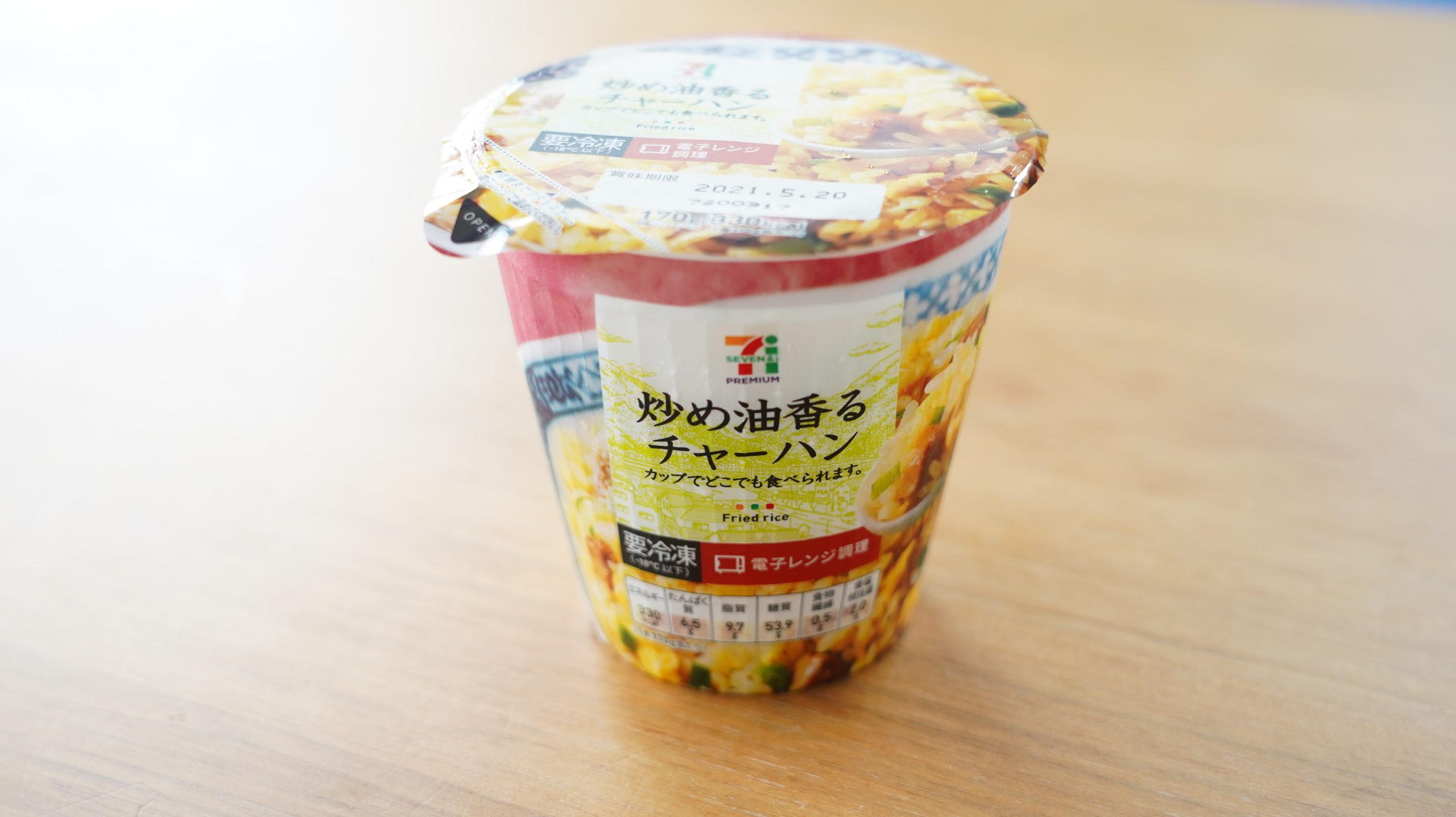セブンイレブンのおすすめ冷凍食品「炒め油香るチャーハン」のカップの写真