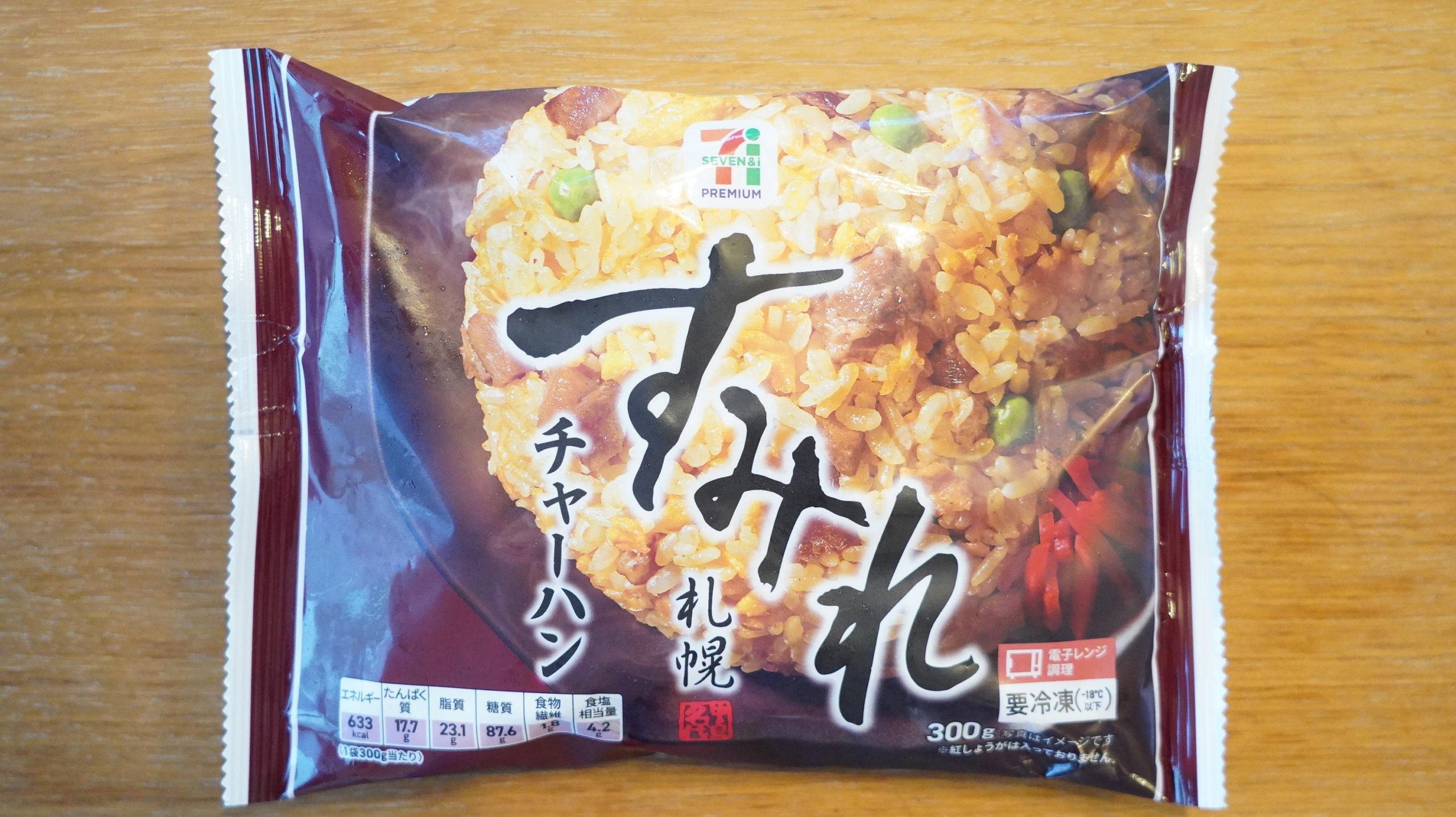 セブンイレブンのおすすめ冷凍食品「すみれチャーハン」のパッケージ写真