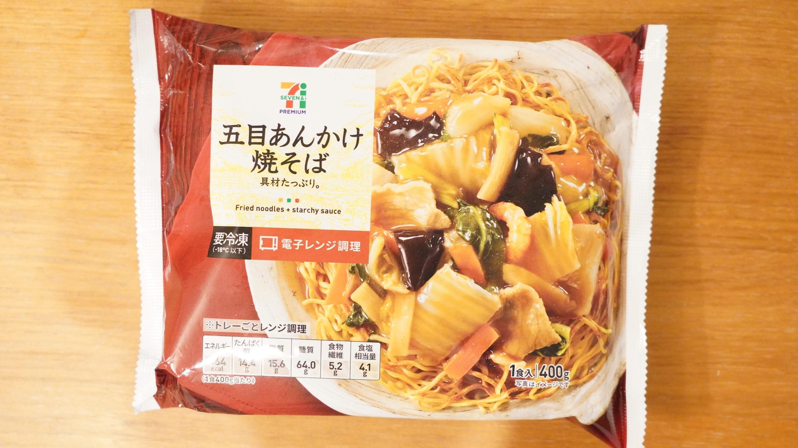 セブンイレブンのおすすめ冷凍食品「五目あんかけ焼そば」のパッケージ写真