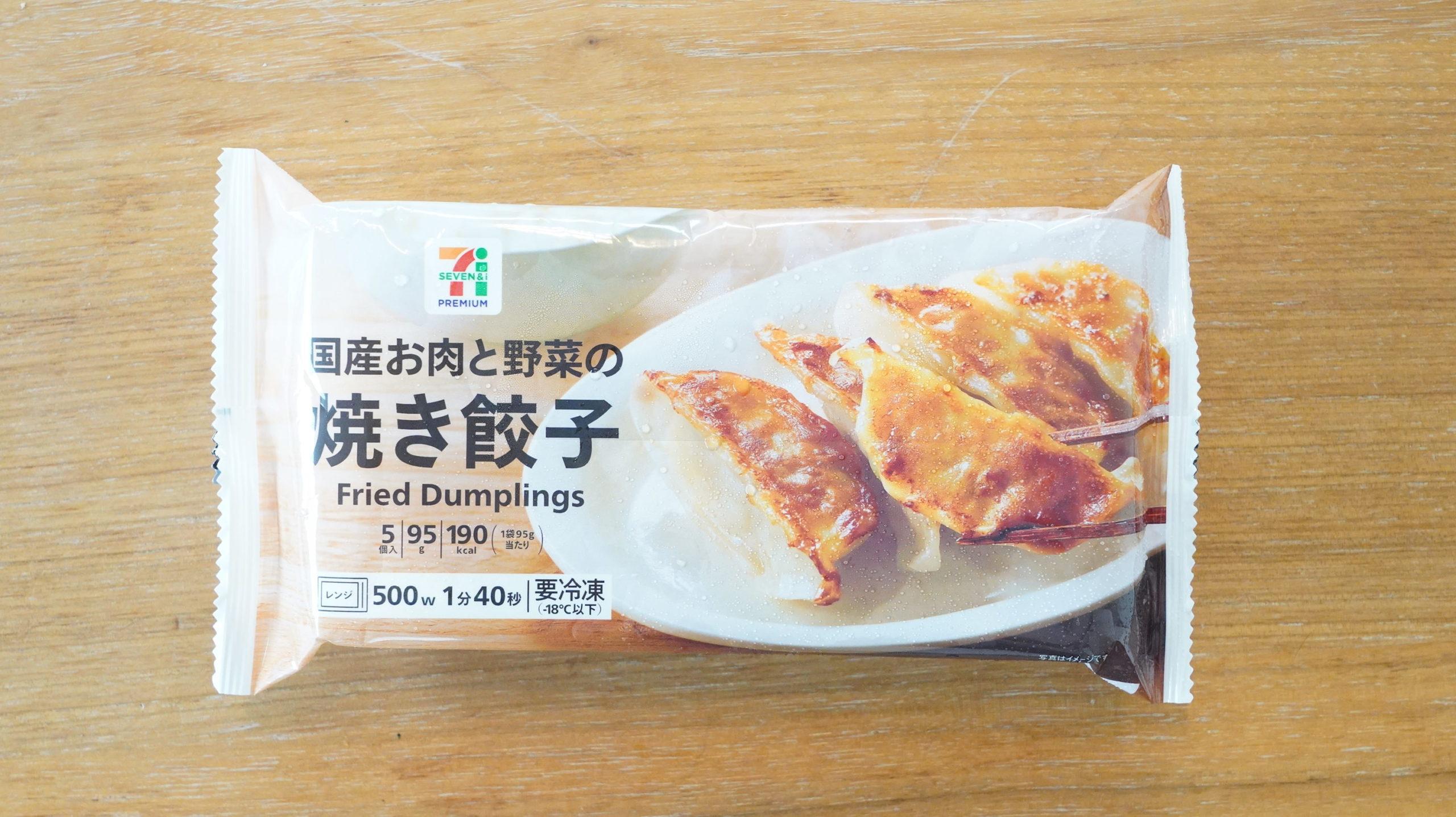 セブンイレブンの冷凍食品「国産お肉と野菜の焼き餃子」のパッケージ写真