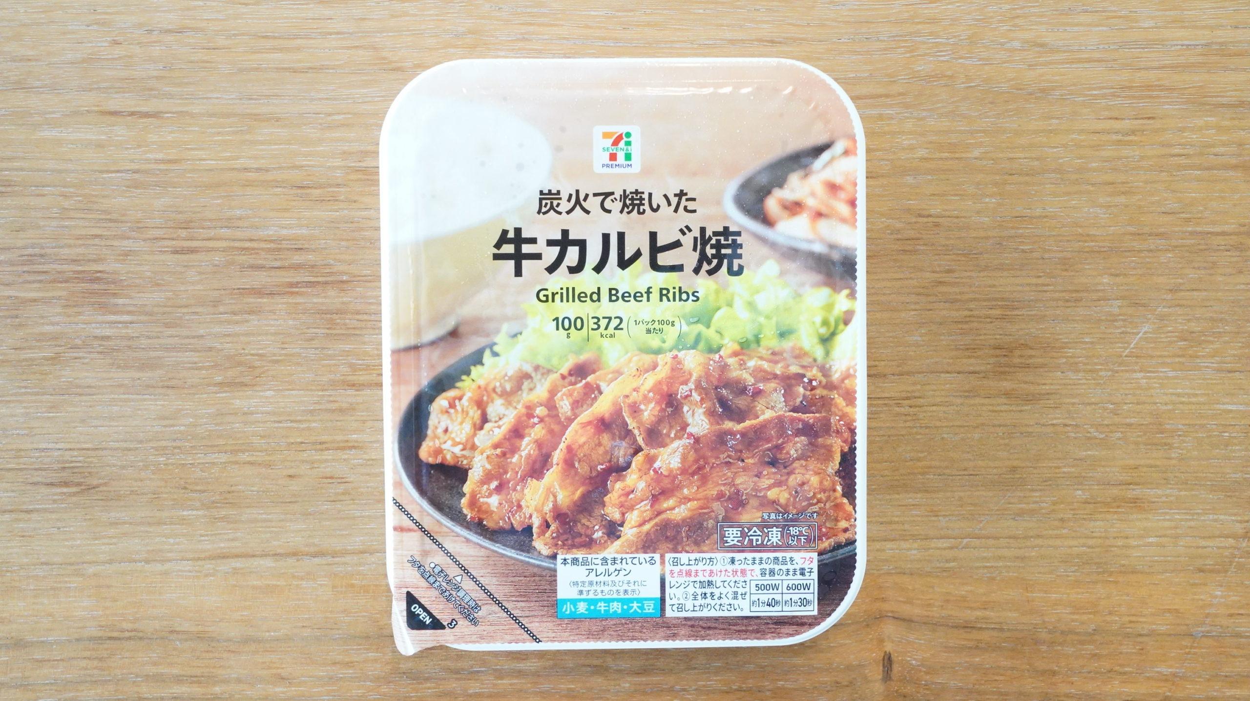 セブンイレブンのおすすめ冷凍食品「牛カルビ焼」のパッケージ写真