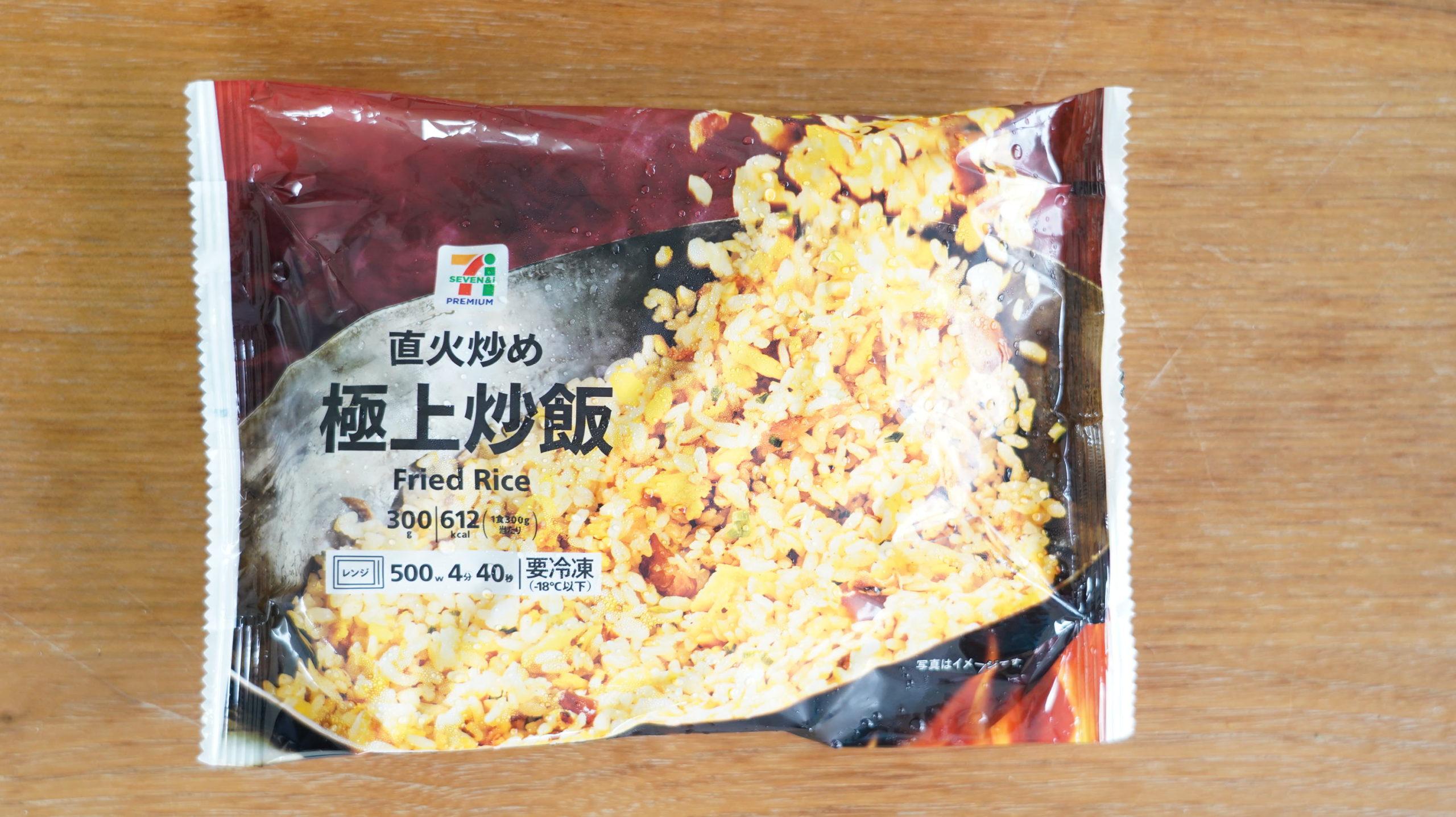セブンイレブンのおすすめ冷凍食品「極上炒飯」のパッケージ写真