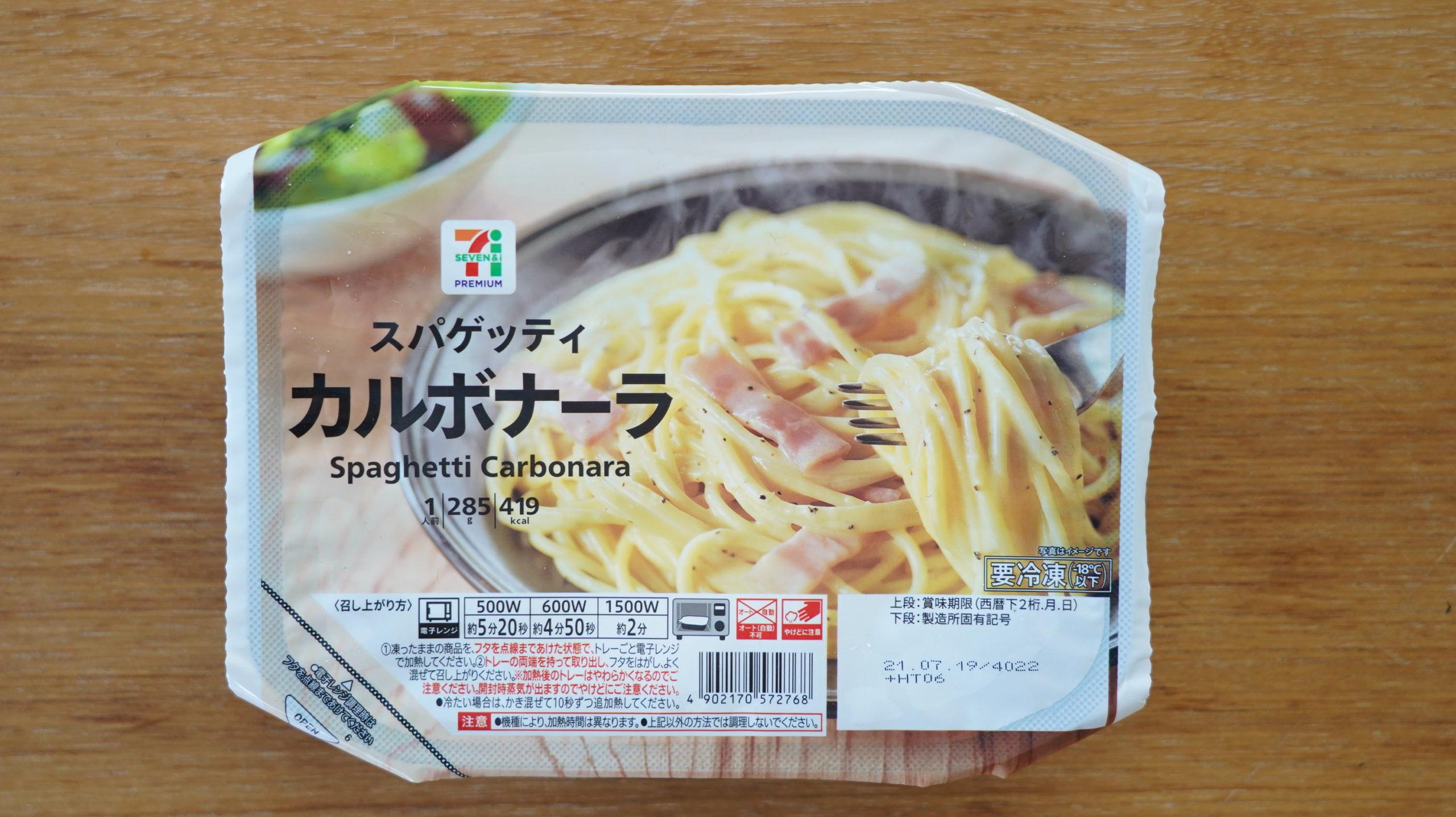 セブンイレブンのおすすめ冷凍食品「スパゲッティカルボナーラ」のパッケージ写真