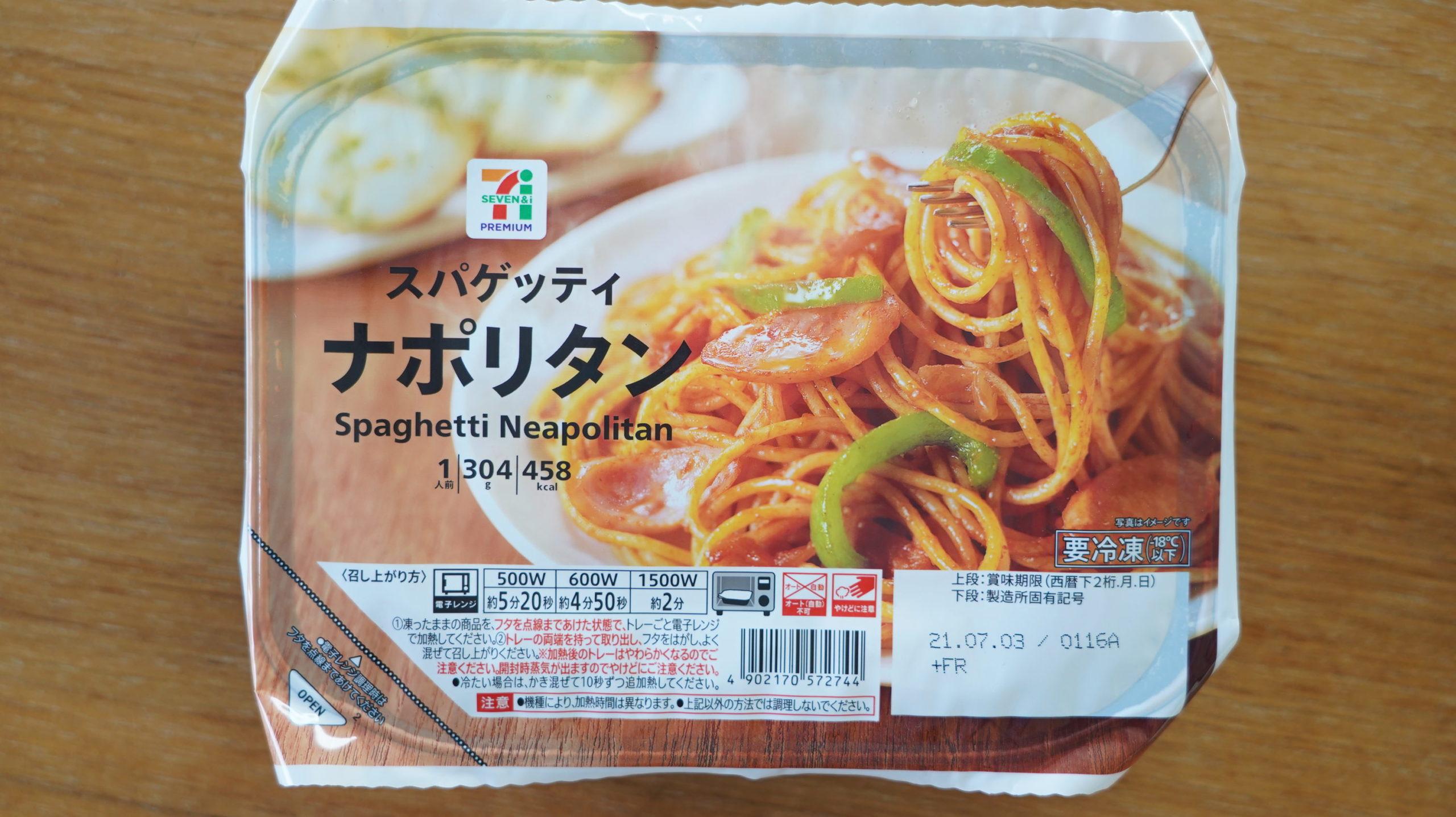 セブンイレブンのおすすめ冷凍食品「スパゲッティナポリタン」のパッケージ写真