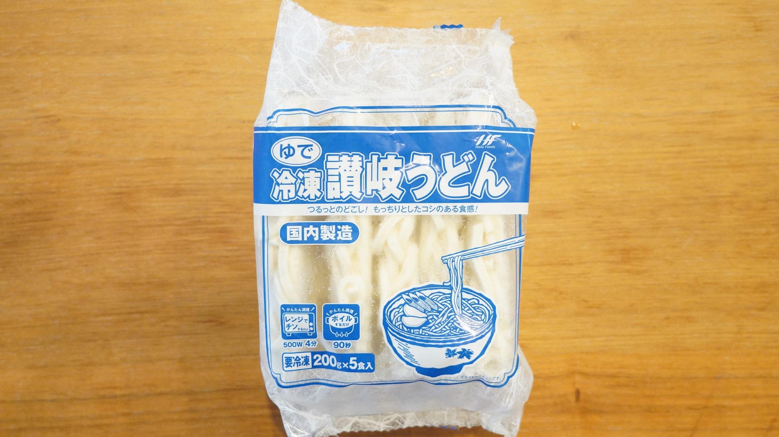 業務スーパーのおすすめ冷凍食品「ゆで冷凍・讃岐うどん」のパッケージの写真
