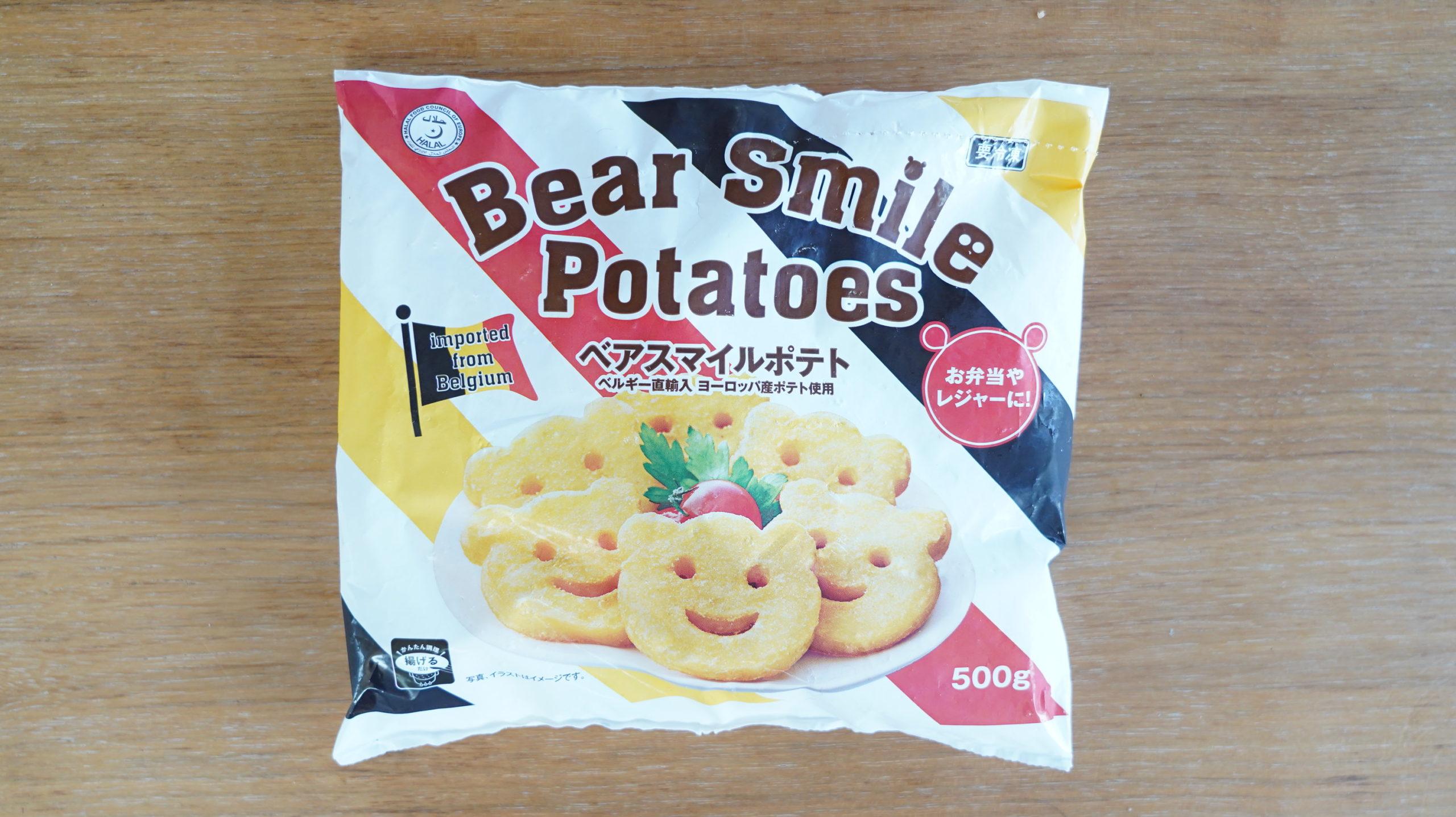 業務スーパーのおすすめ冷凍食品「ベアスマイルポテト」のパッケージの写真