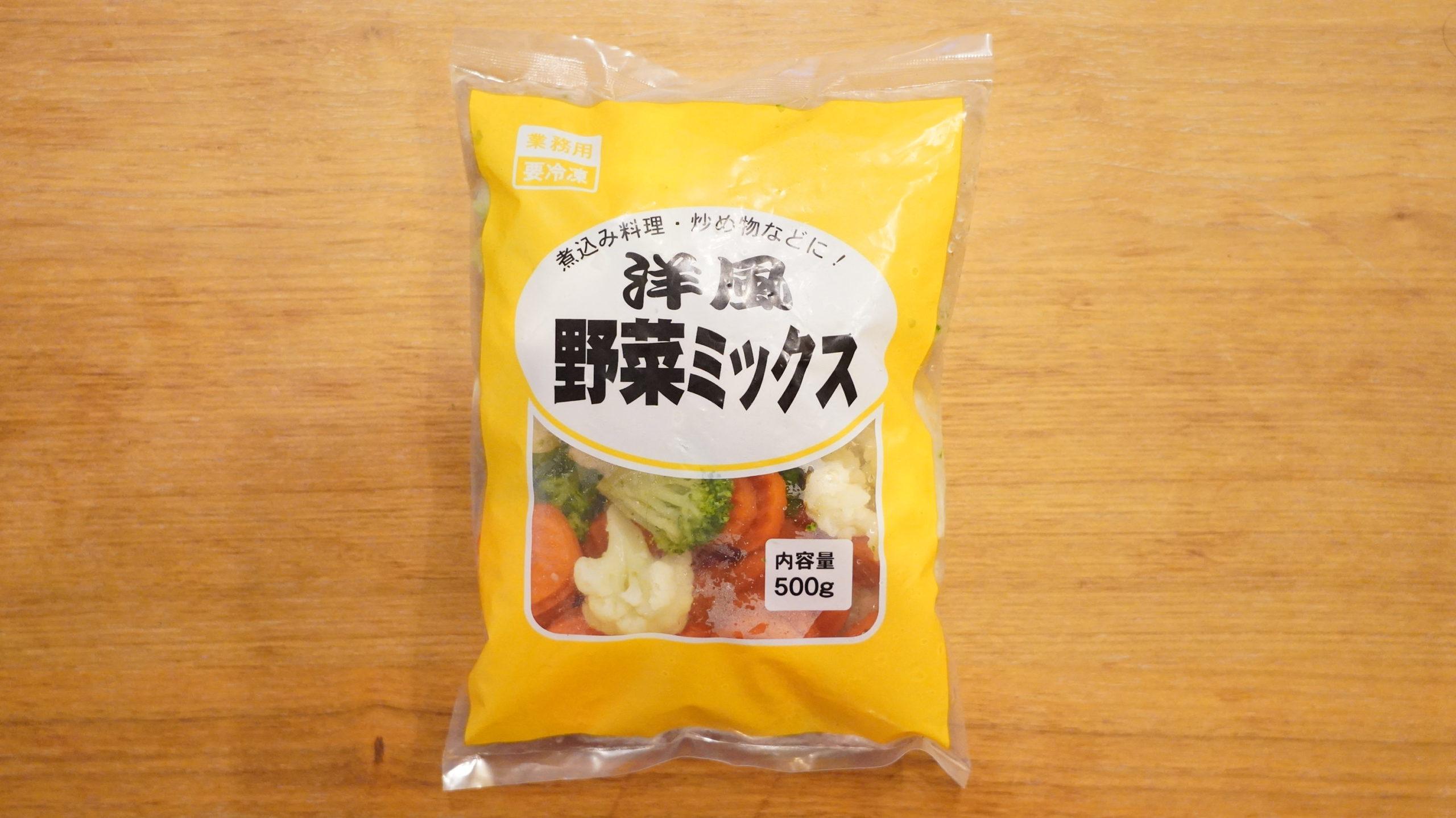 業務スーパーのおすすめ冷凍食品「洋風野菜ミックス」のパッケージの写真