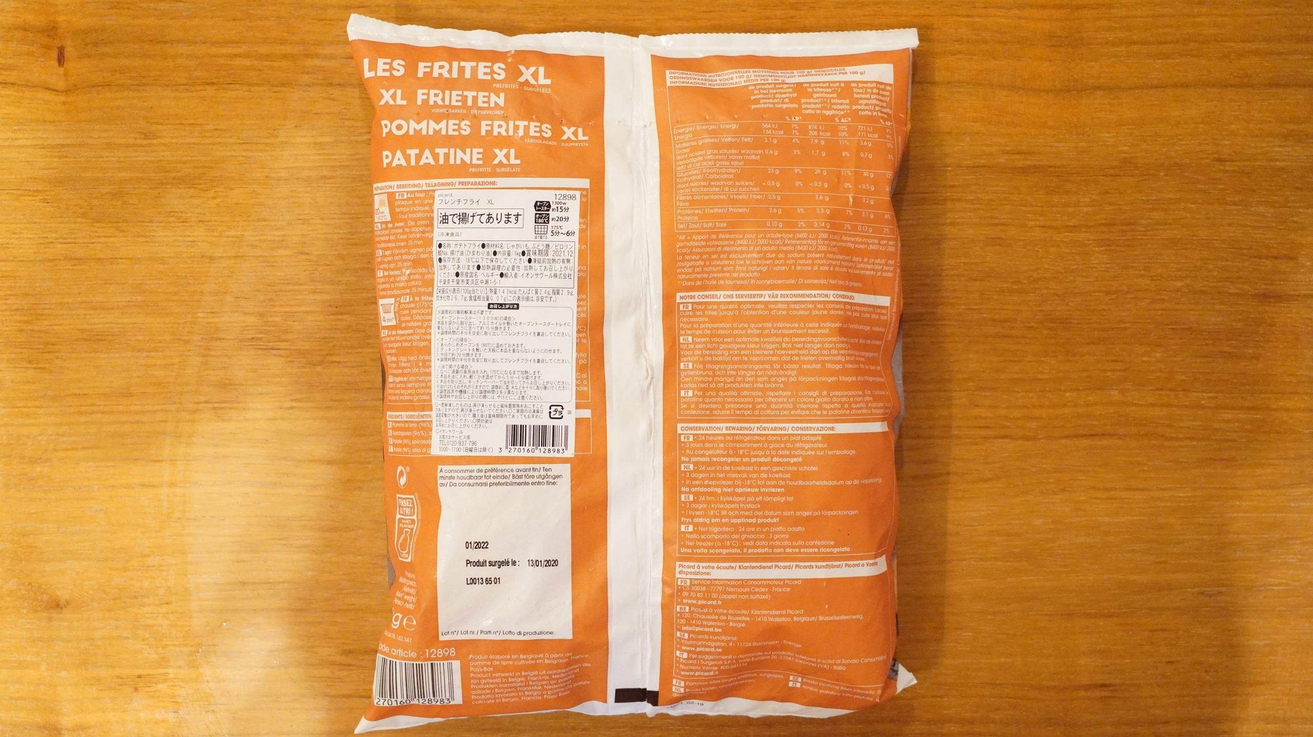 ピカールの冷凍食品「フレンチフライ XL」のパッケージの裏面の写真