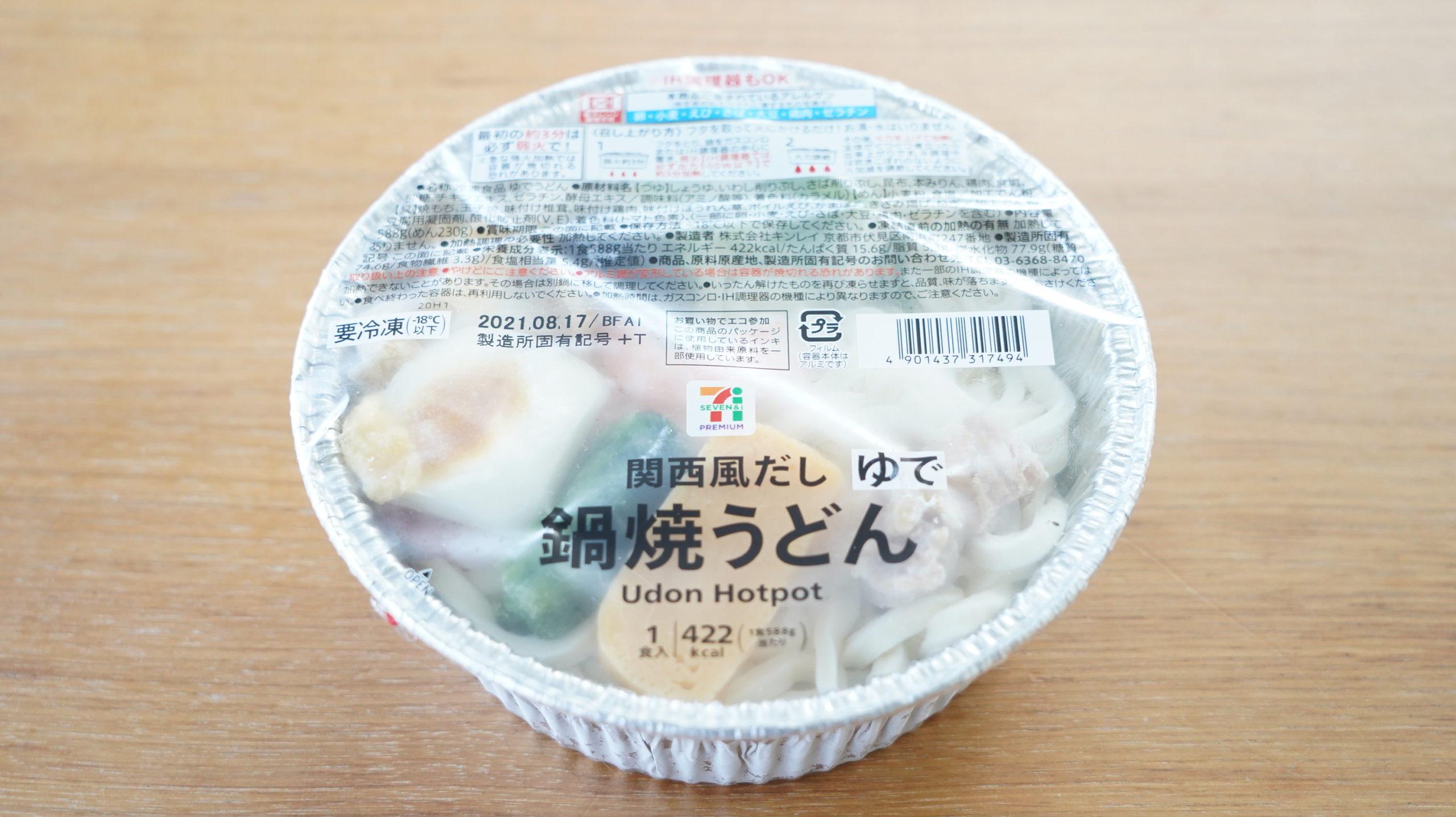 セブンイレブンの冷凍食品「関西風だし・鍋焼うどん」のパッケージ写真