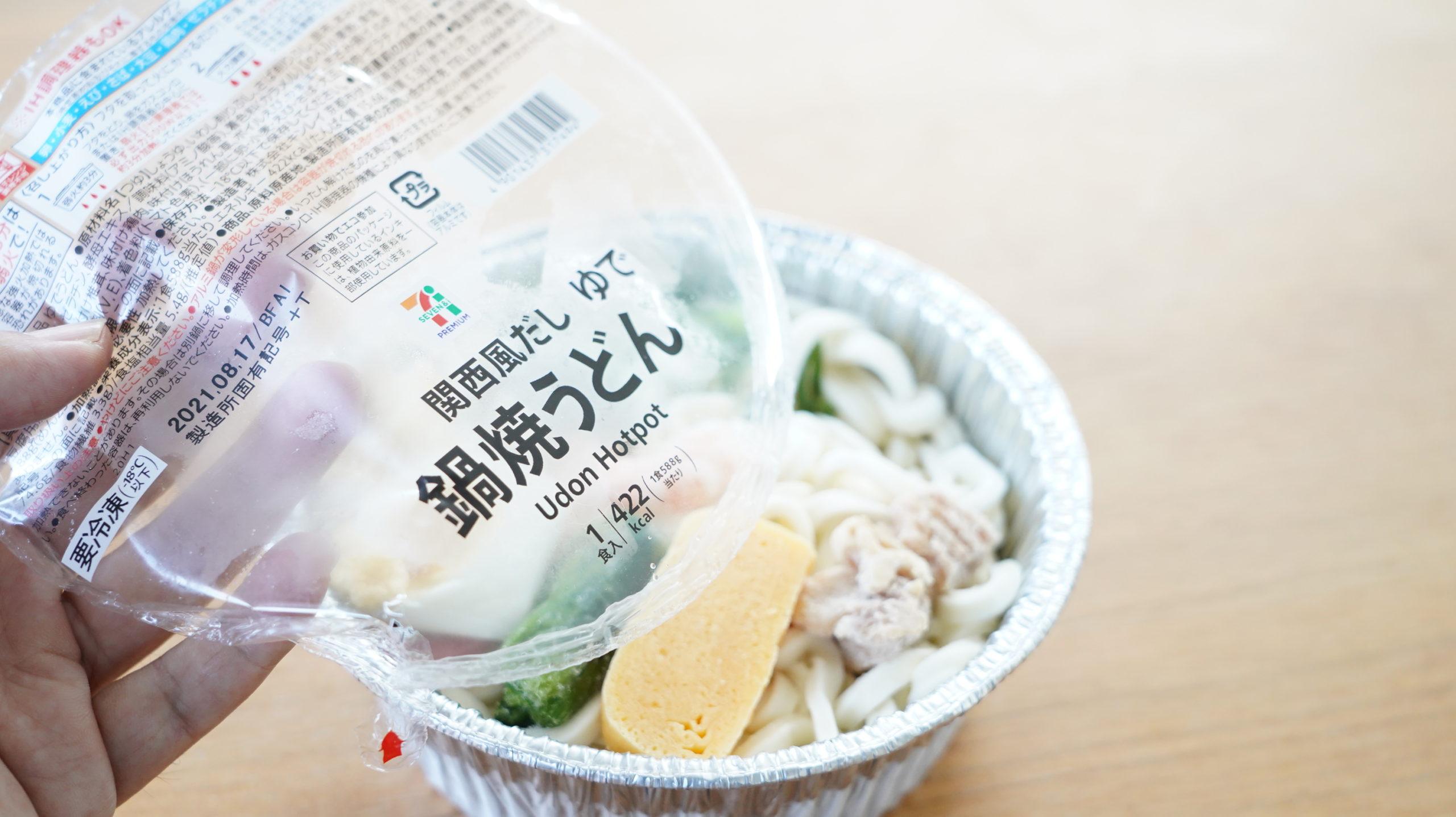 セブンイレブンの冷凍食品「関西風だし・鍋焼うどん」のフィルムを剥がした写真
