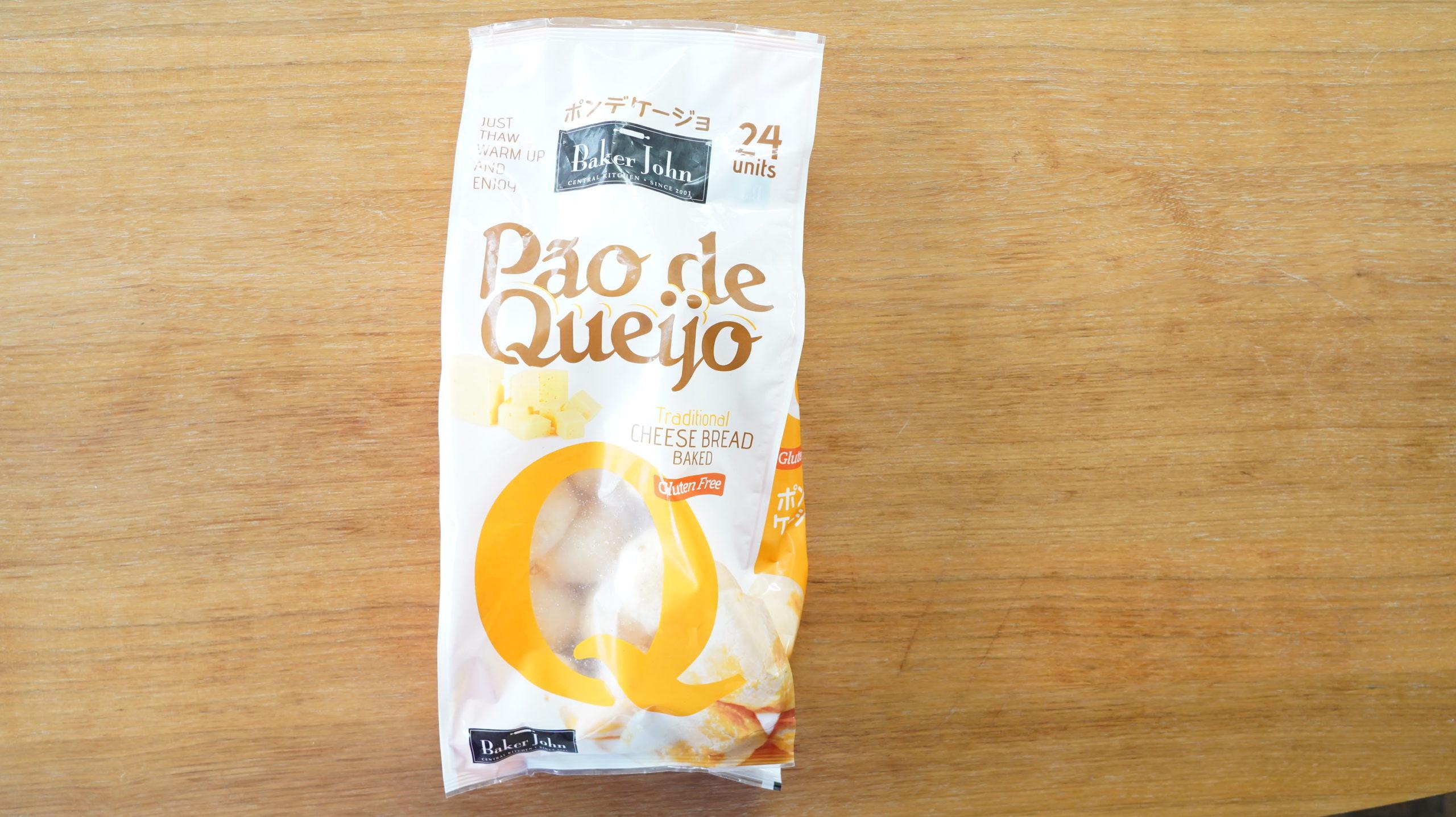 コストコの冷凍食品「ポン・デ・ケージョ」のパッケージ写真