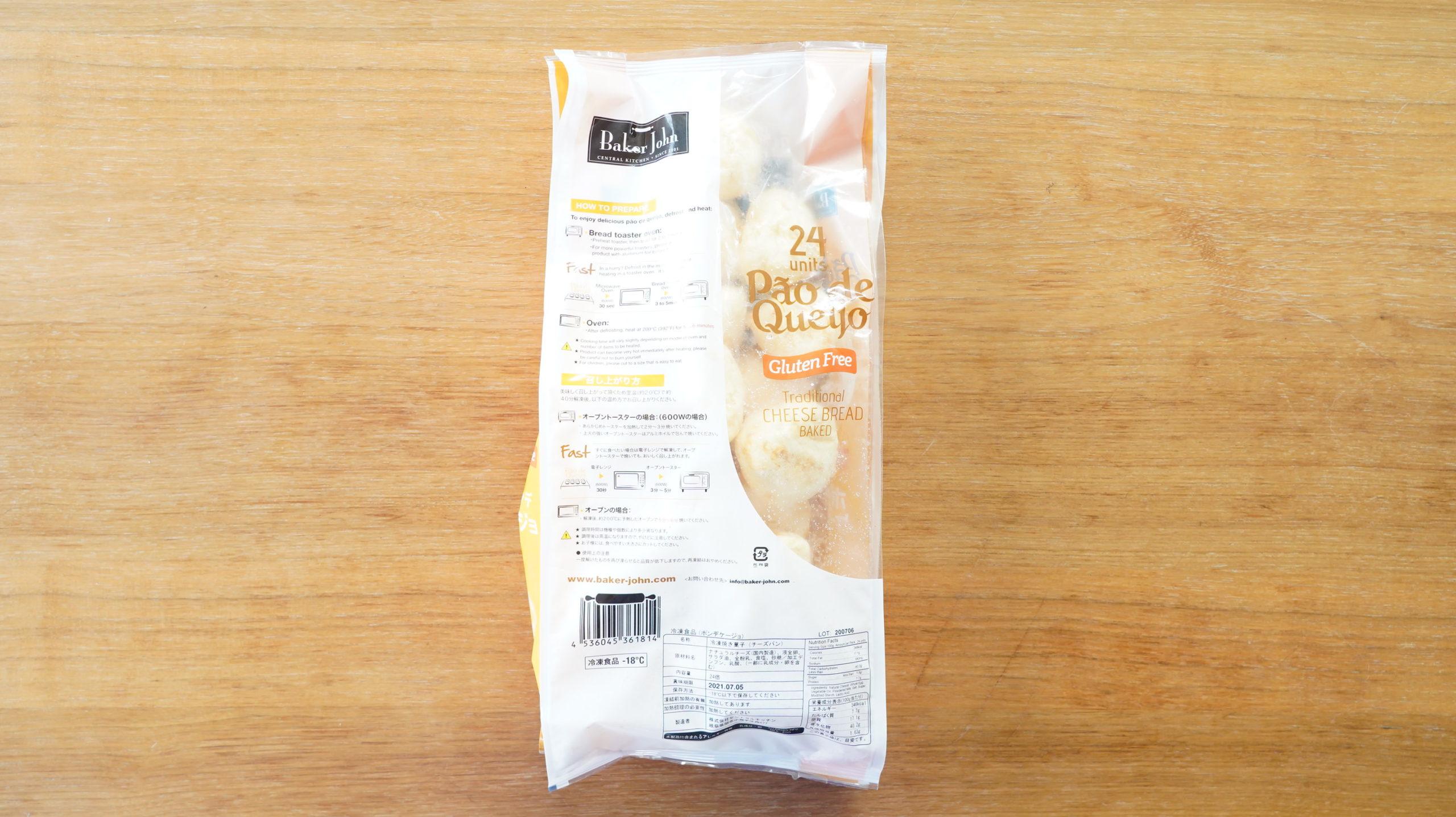 コストコの冷凍食品「ポン・デ・ケージョ」のパッケージ裏面の写真