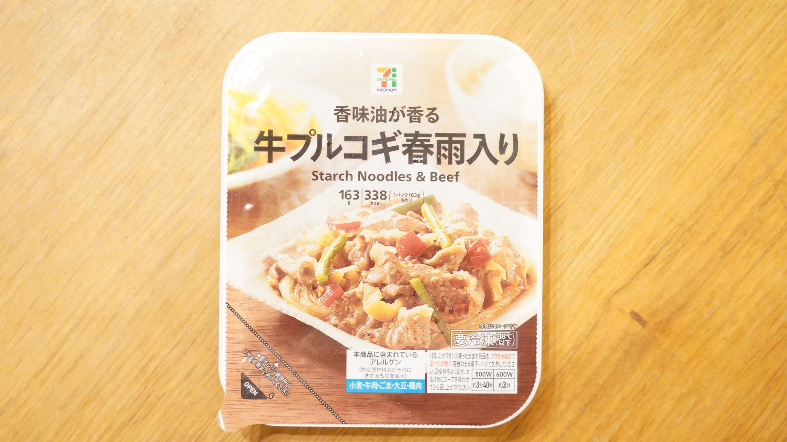 セブンイレブンのおすすめ冷凍食品「牛プルコギ春雨入り」のパッケージ写真