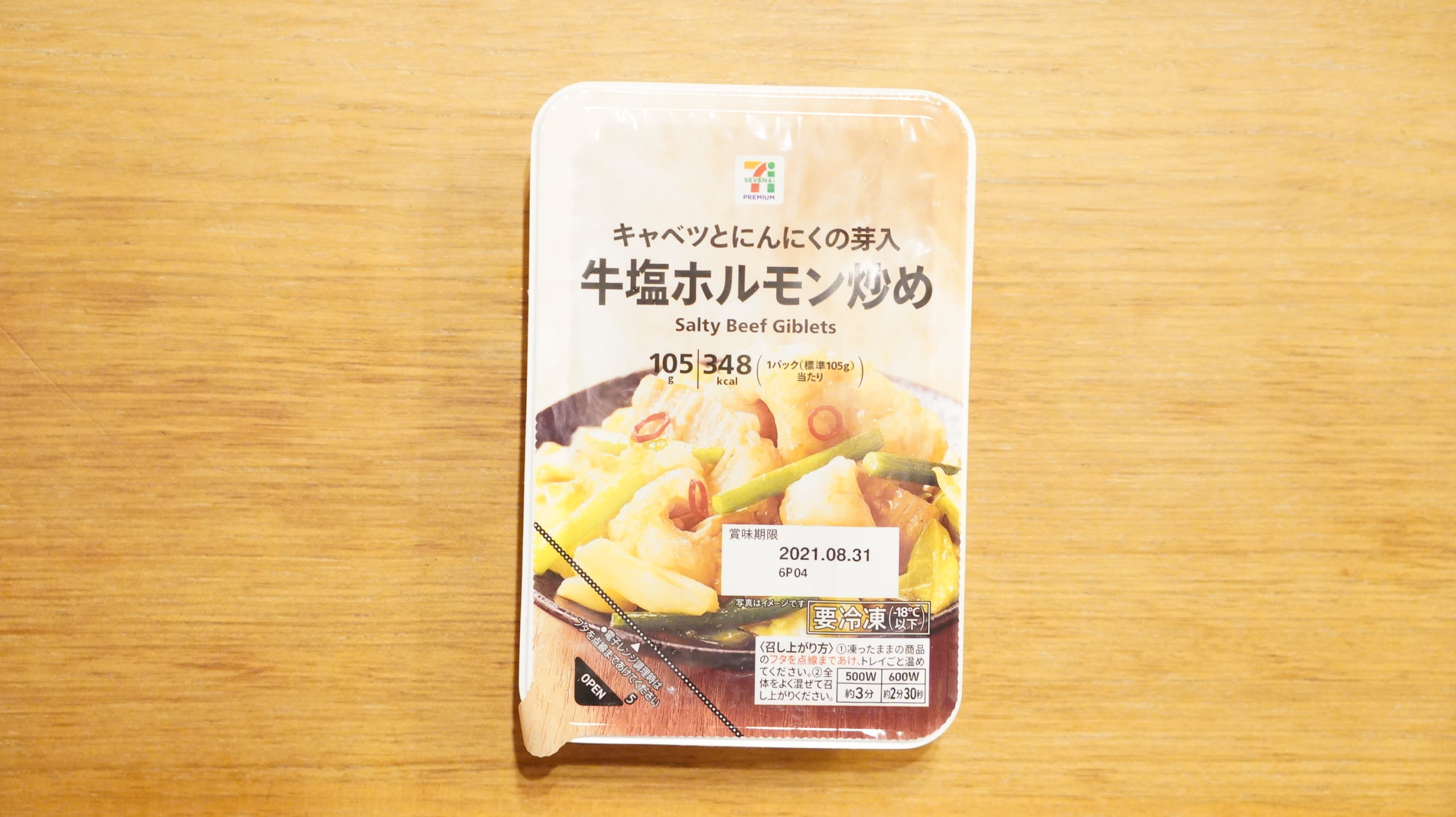 セブンイレブンの冷凍食品「キャベツとにんにくの芽入・牛塩ホルモン炒め」のパッケージ写真