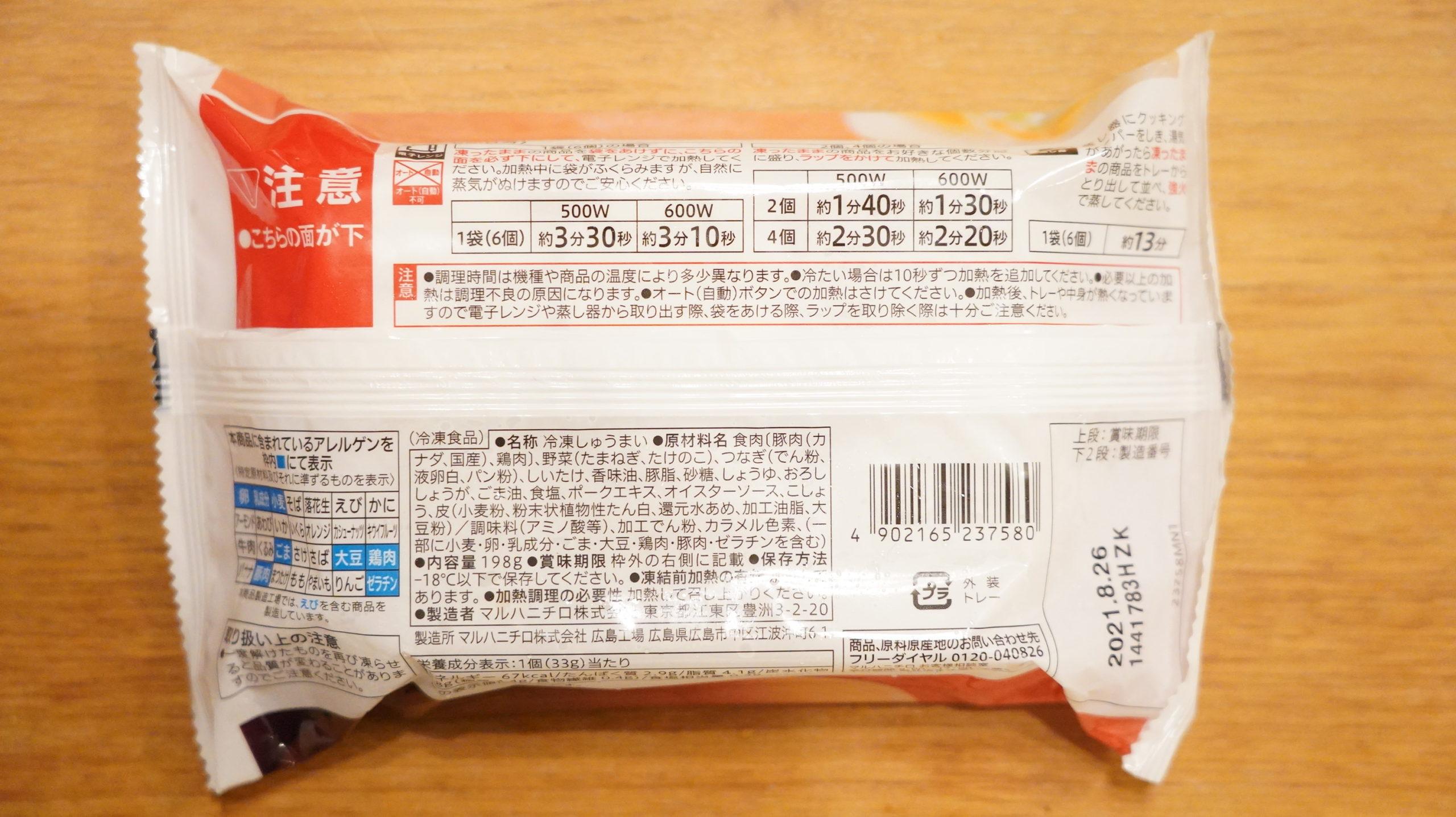 セブンイレブンの冷凍食品「特製点心・本格肉焼売」の裏面の写真