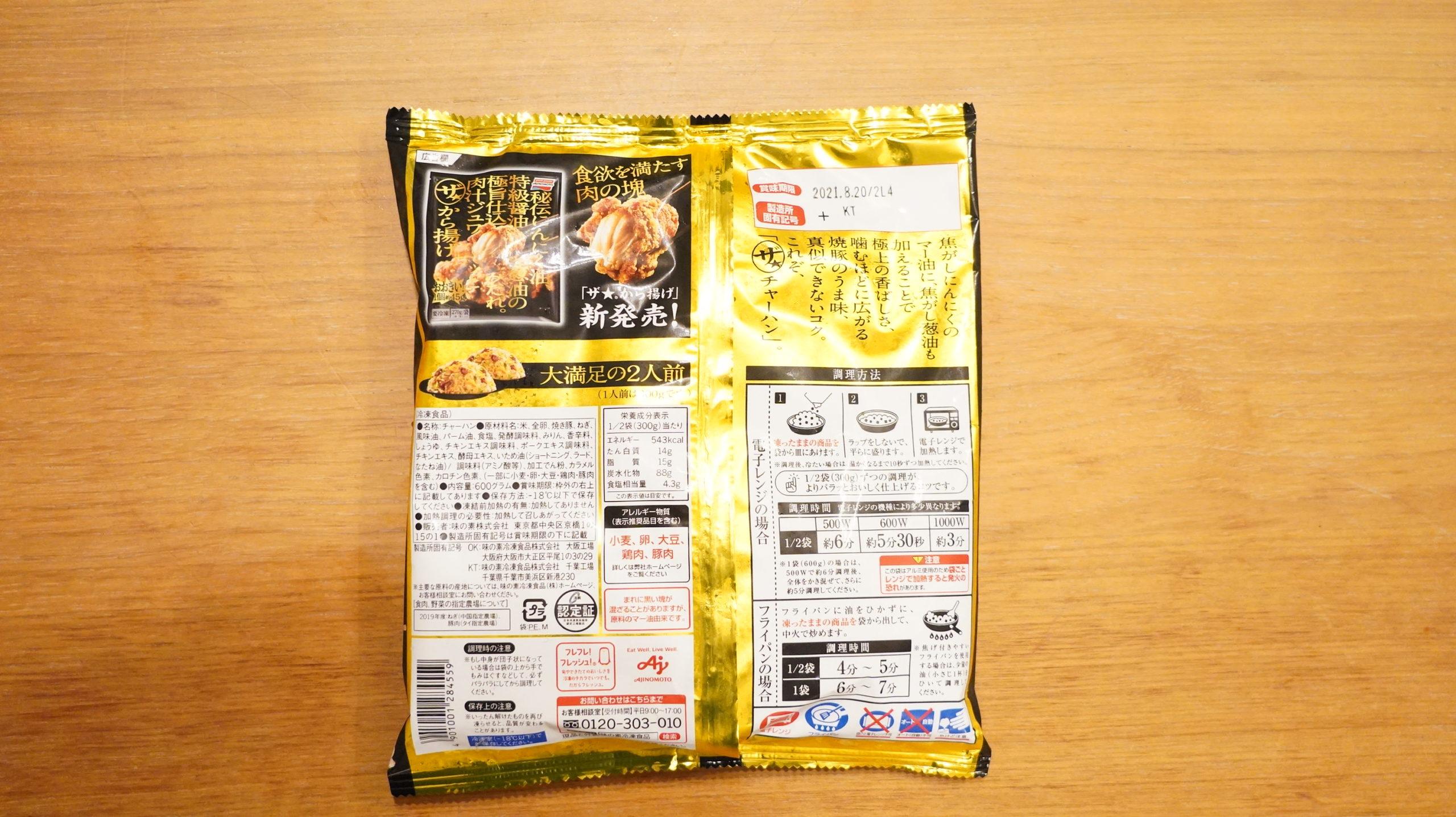 味の素の冷凍食品「焦がしにんにくのマー油と葱油が香るザ★チャーハン」のパッケージ裏面の写真