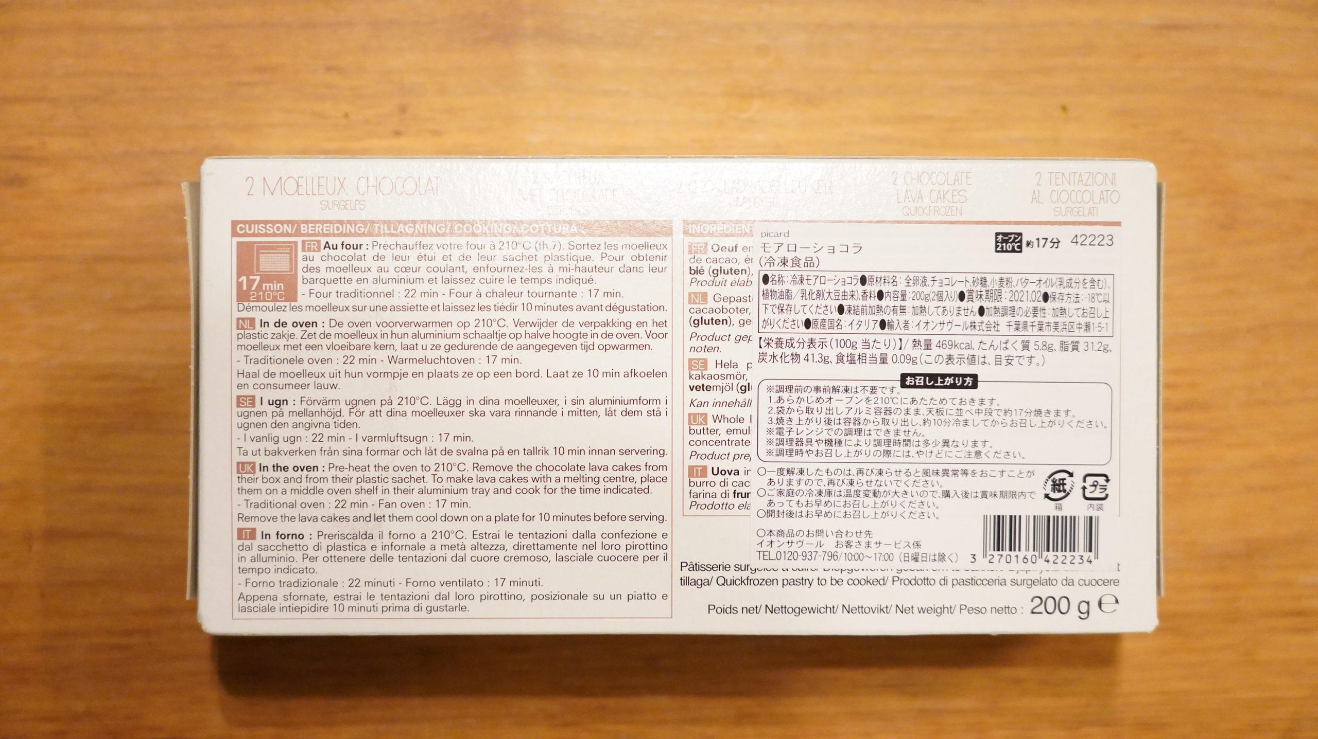 ピカールの冷凍食品「モアローショコラ」のパッケージ裏面の写真