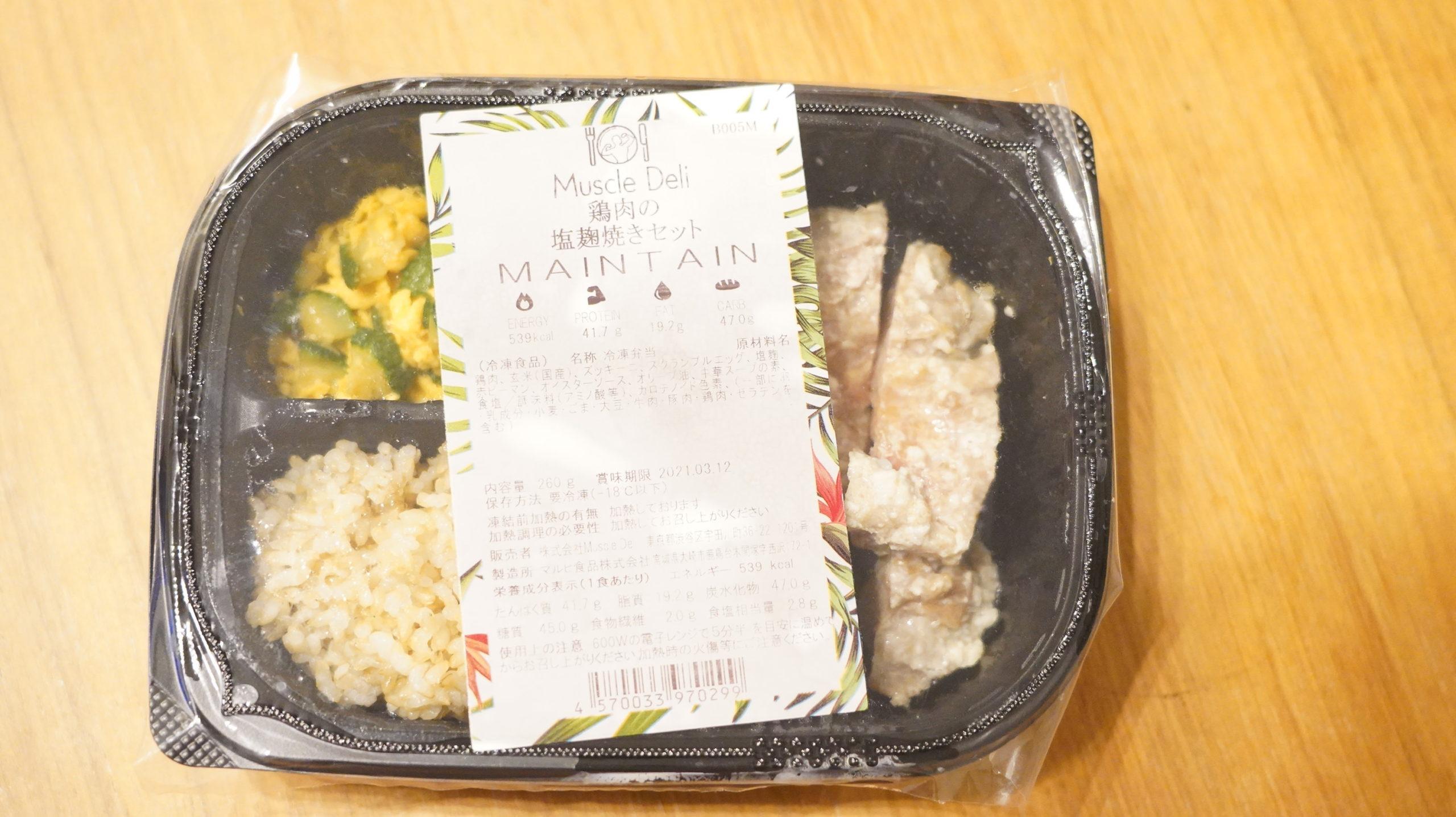 マッスルデリ(Muscle Deli)の鶏肉の塩麹焼きセットのパッケージの写真