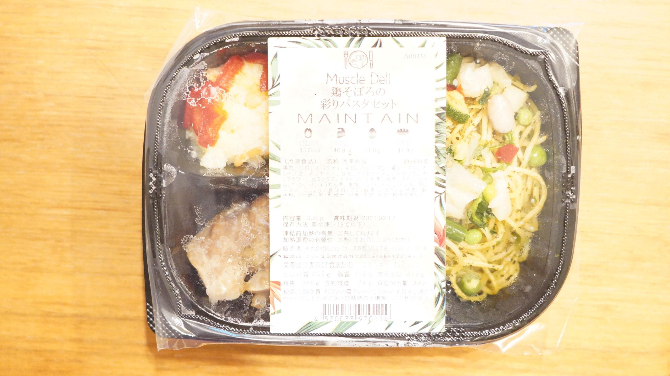 マッスルデリ(Muscle Deli)の鶏そぼろの彩りパスタセットのパッケージ写真