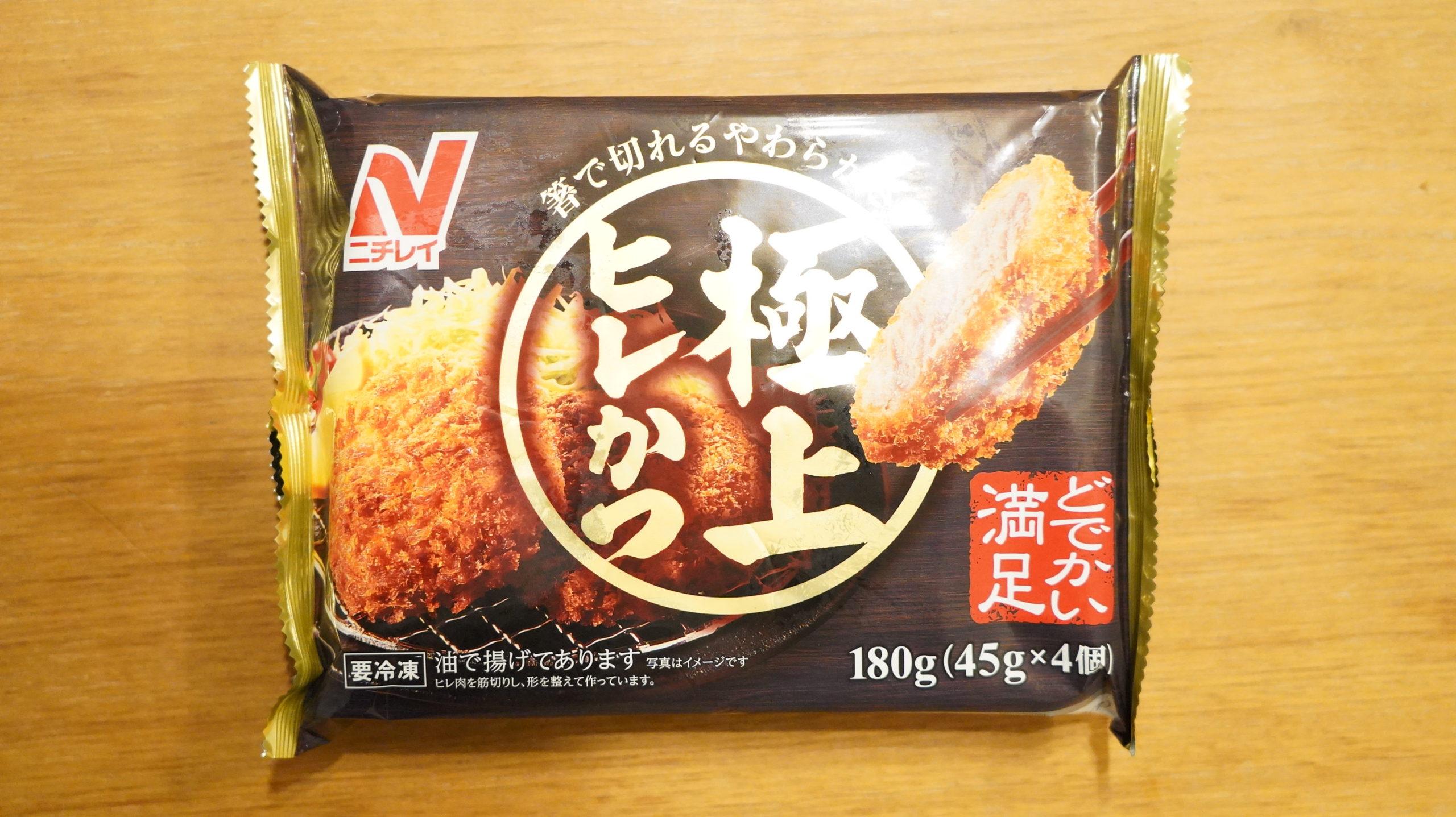 ニチレイの冷凍食品「極上ヒレかつ」のパッケージ写真